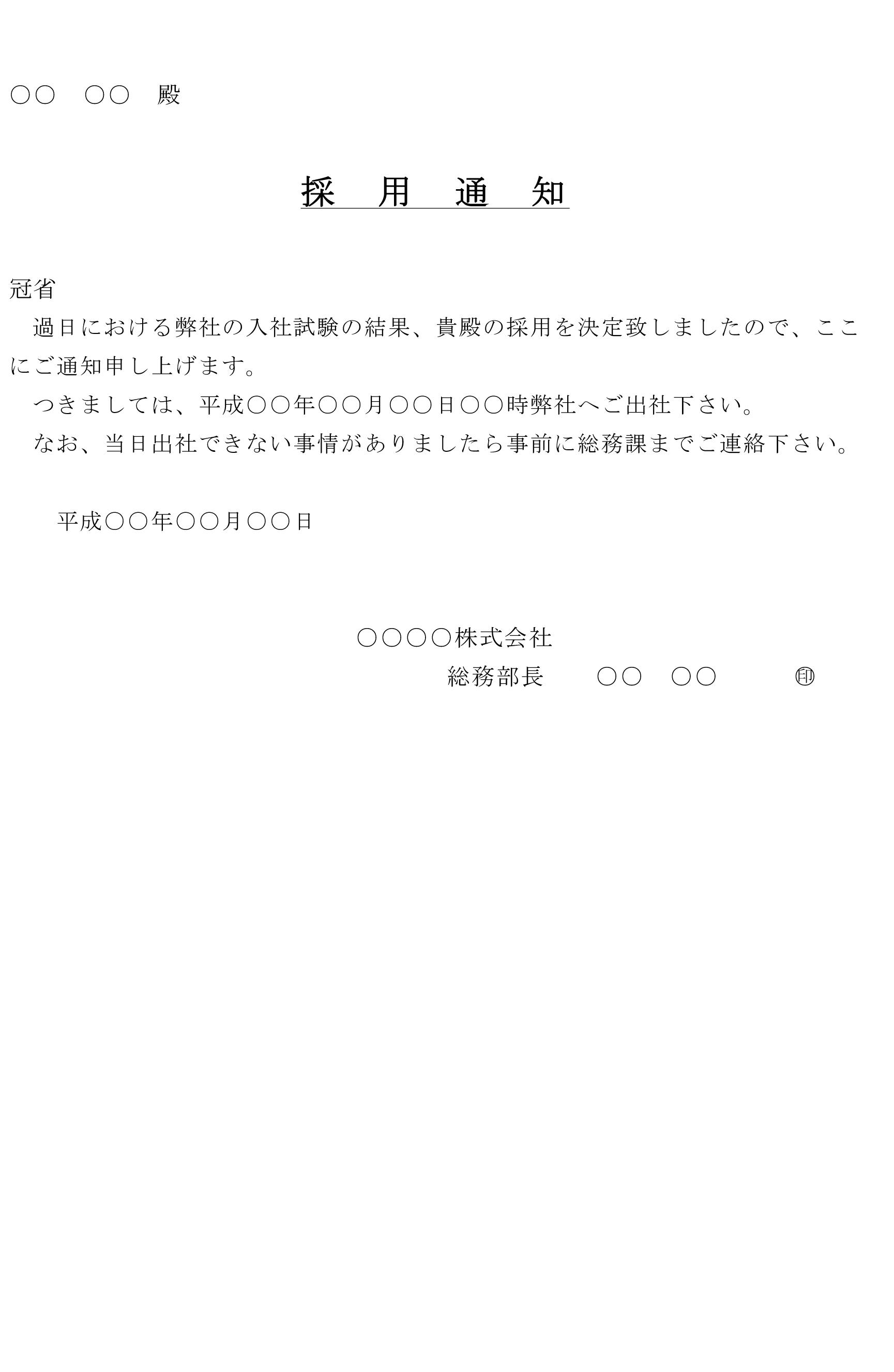 採用通知書04