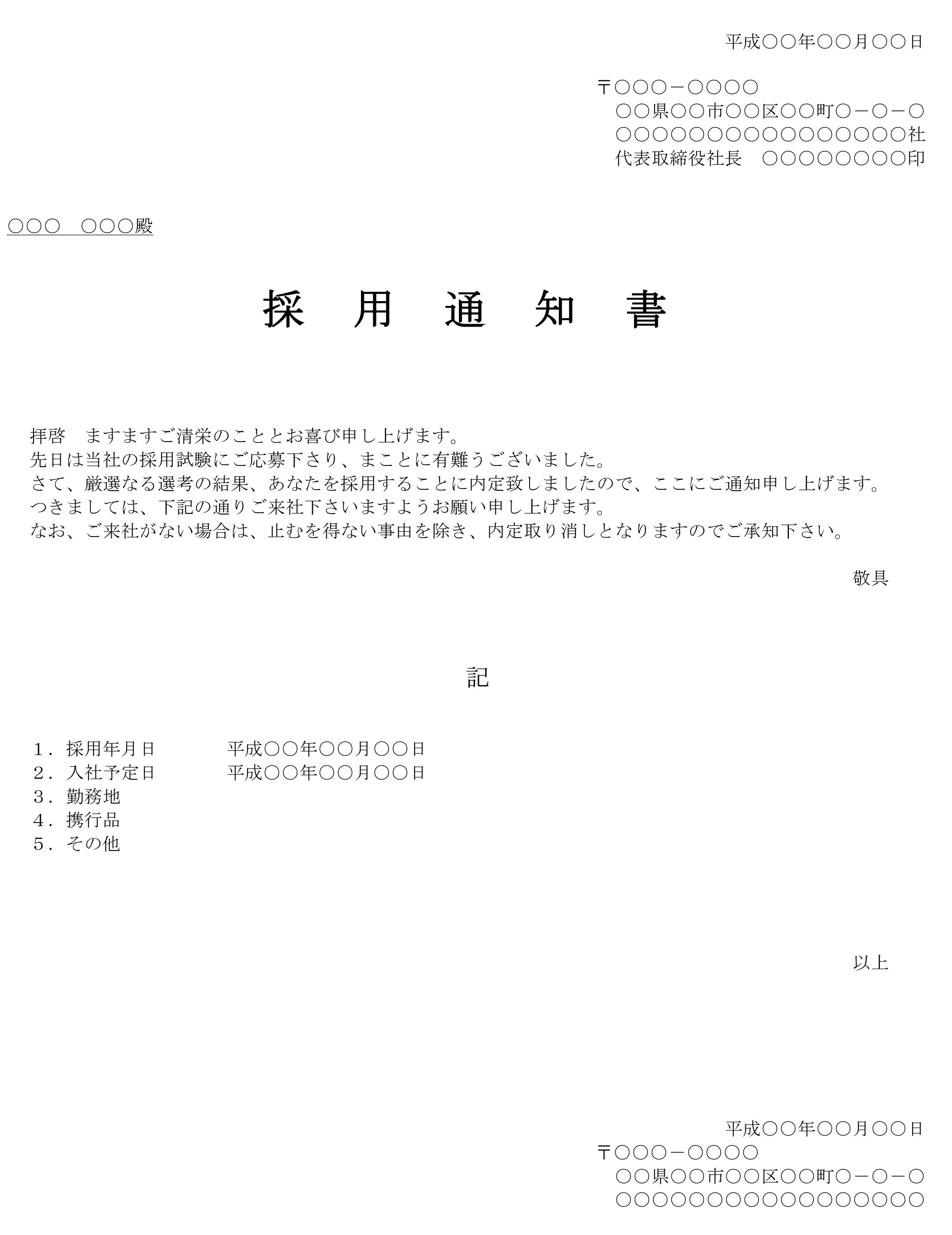 採用通知書05