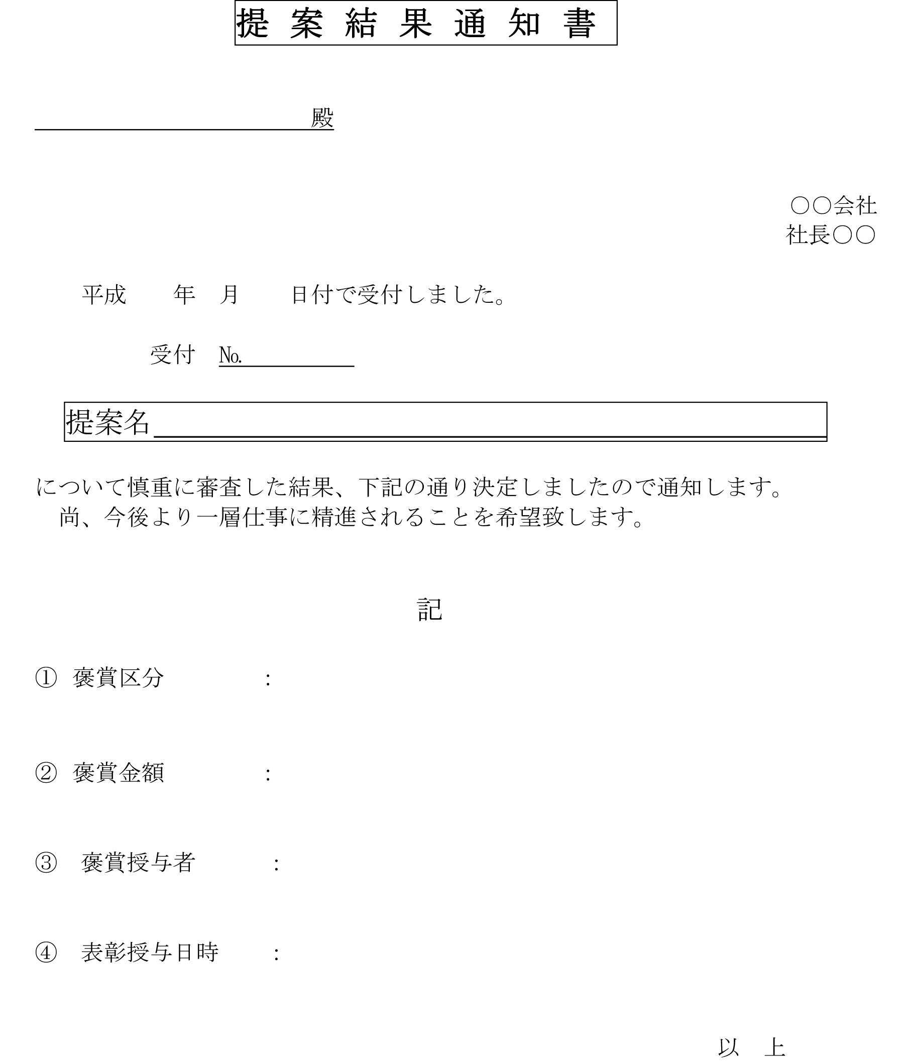 提案結果通知書