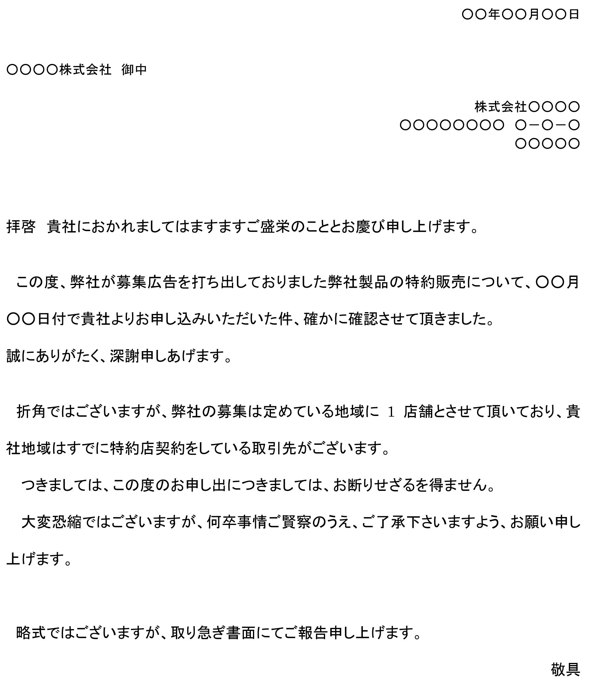 断り状(申込み)02