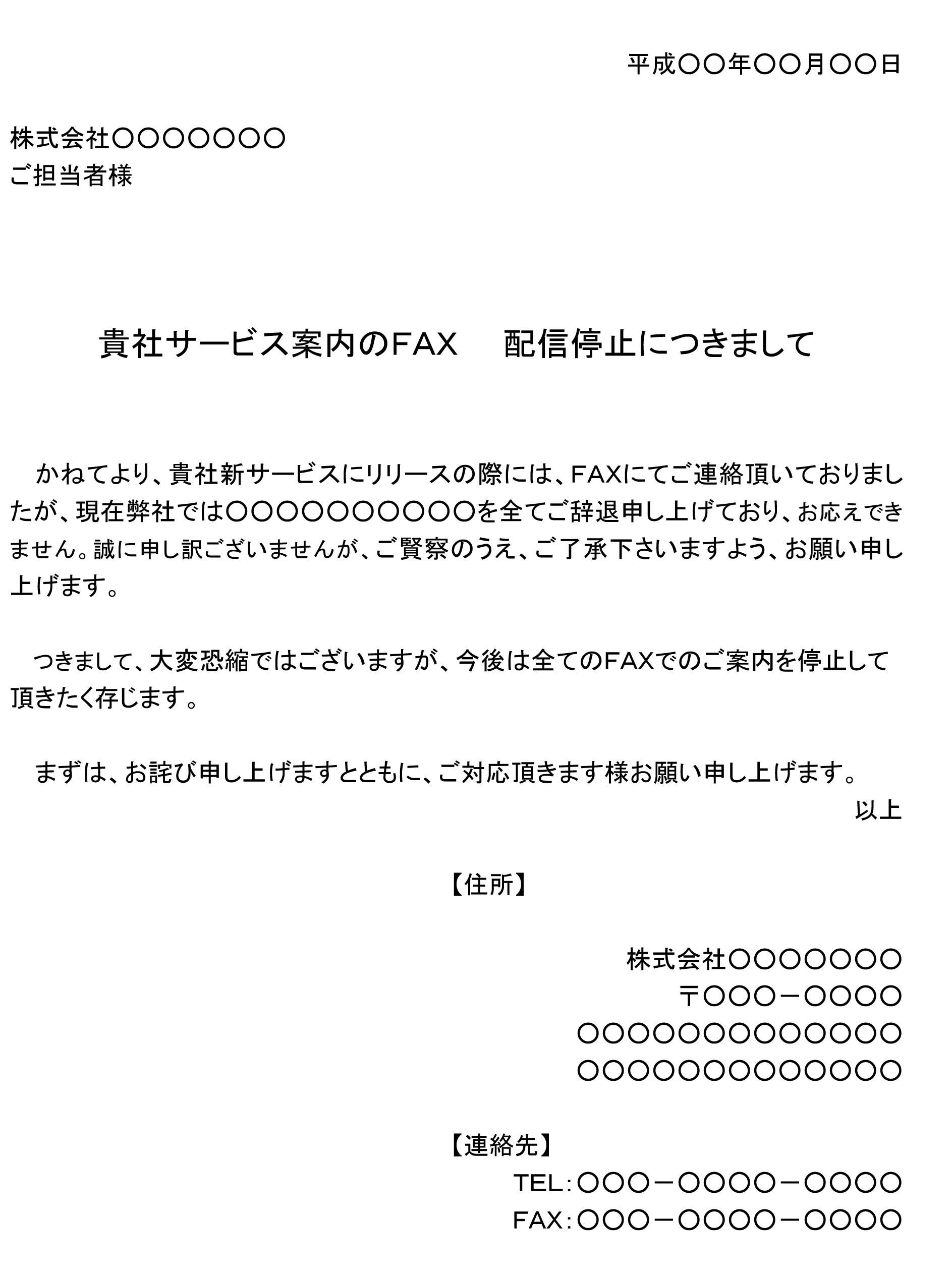 断り状(FAX配信停止)