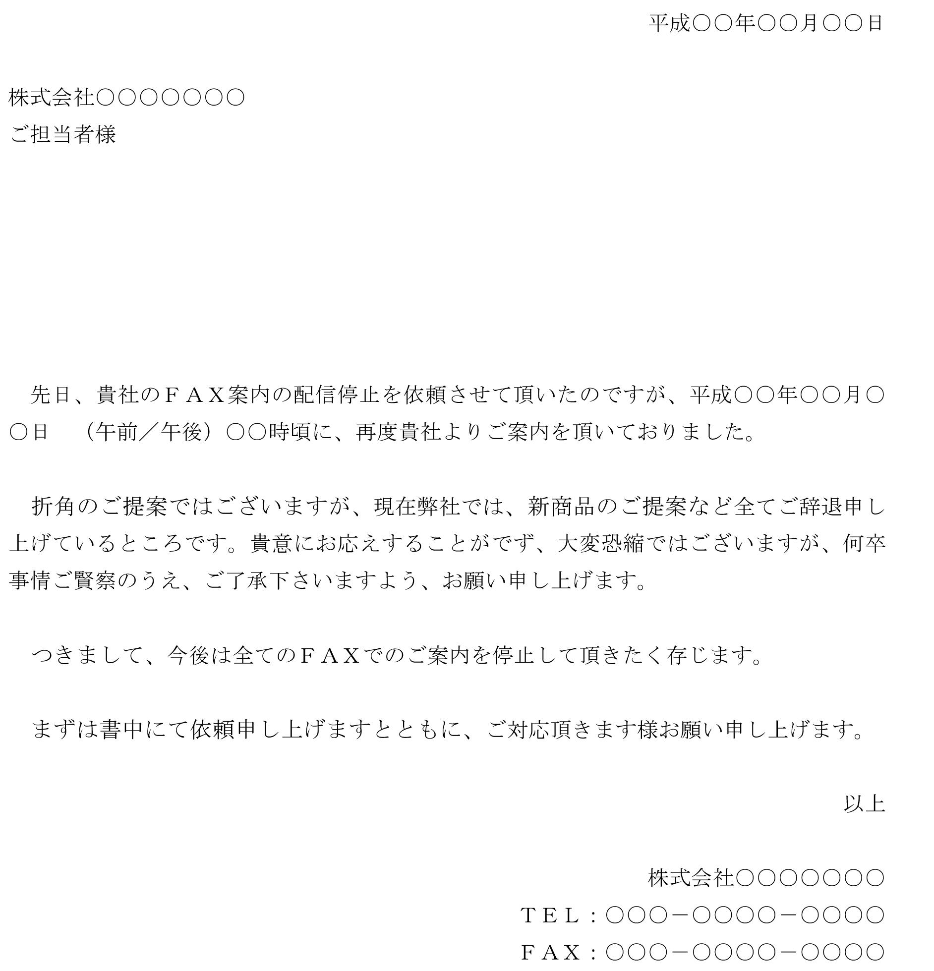 断り状(FAX配信停止)_4