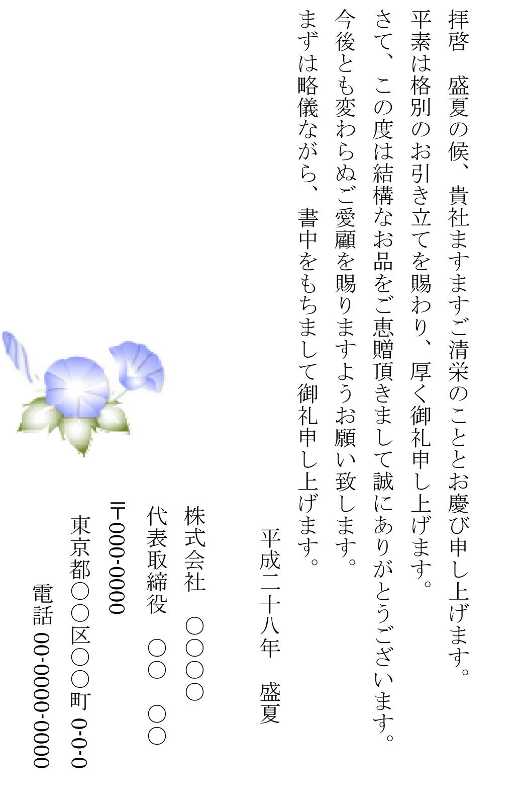 暑中見舞い(ハガキ)01
