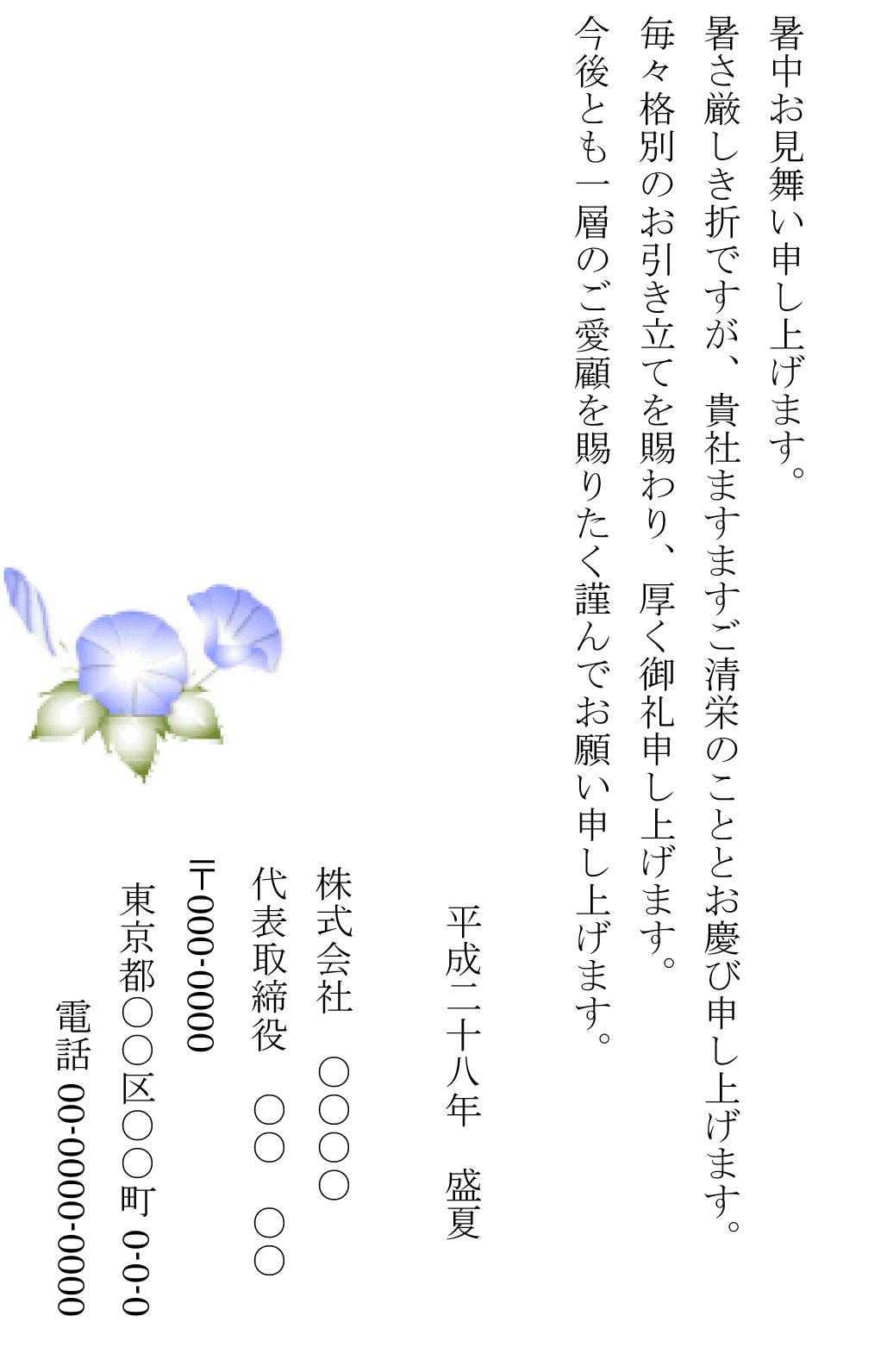 暑中見舞い(ハガキ)02