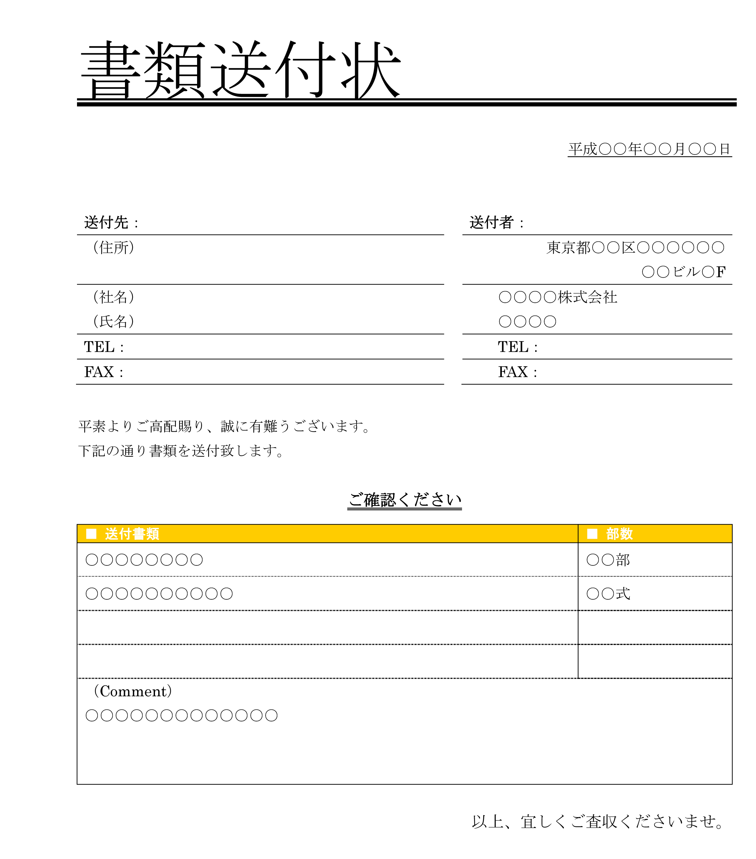書類送付状03
