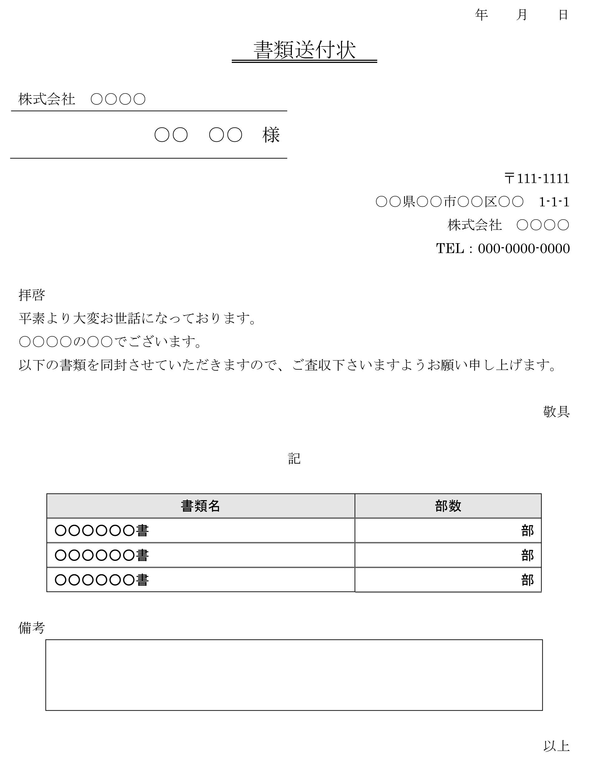 書類送付状04