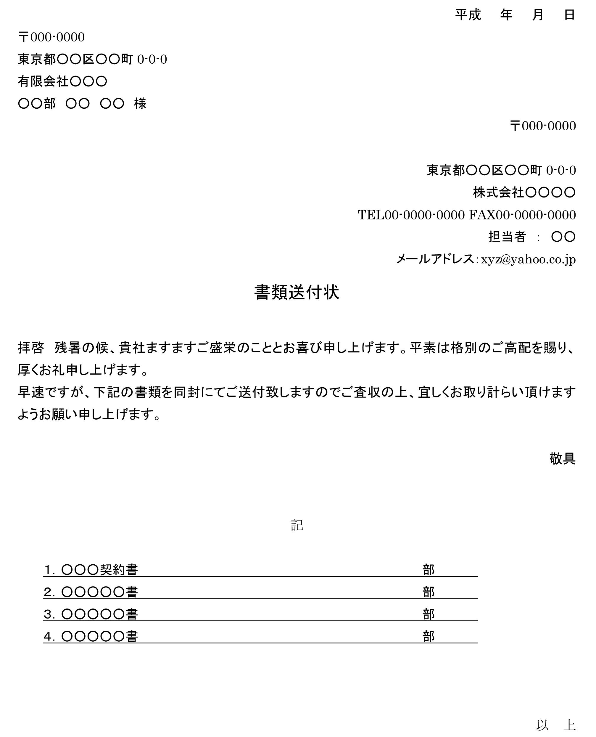 書類送付状05
