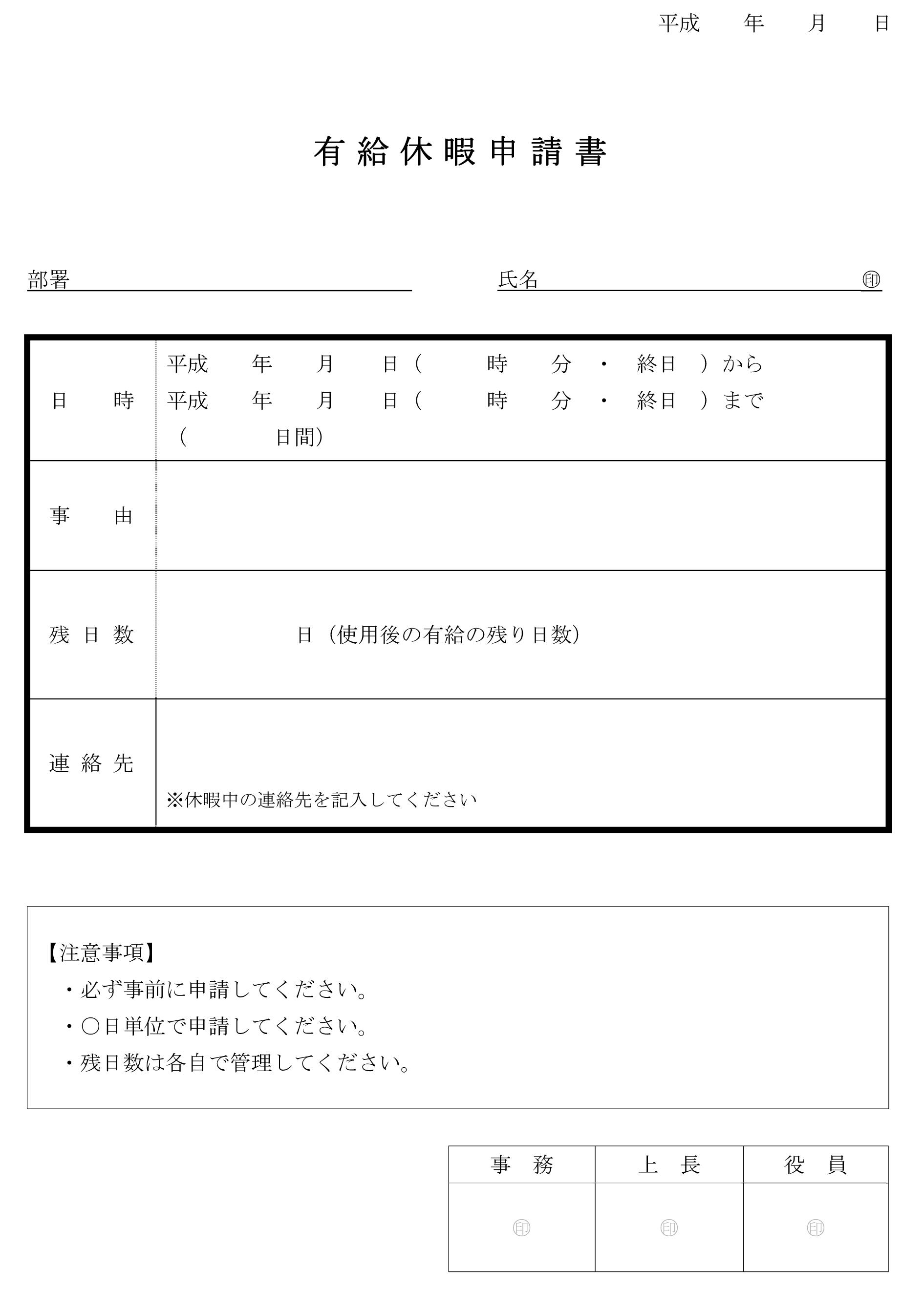 有給休暇申請書(枠あり)