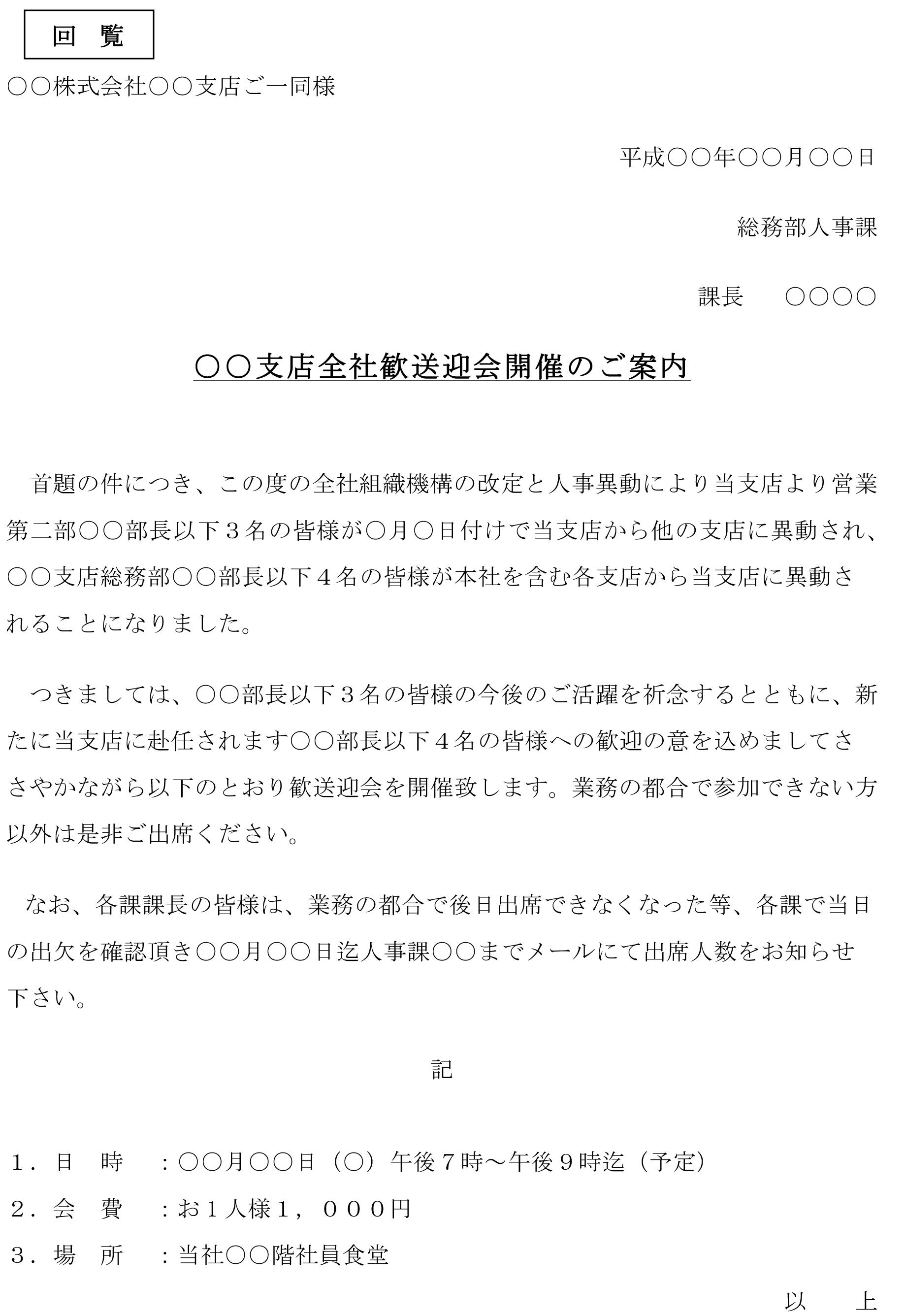 案内状(○○支店全社歓送迎会開催)