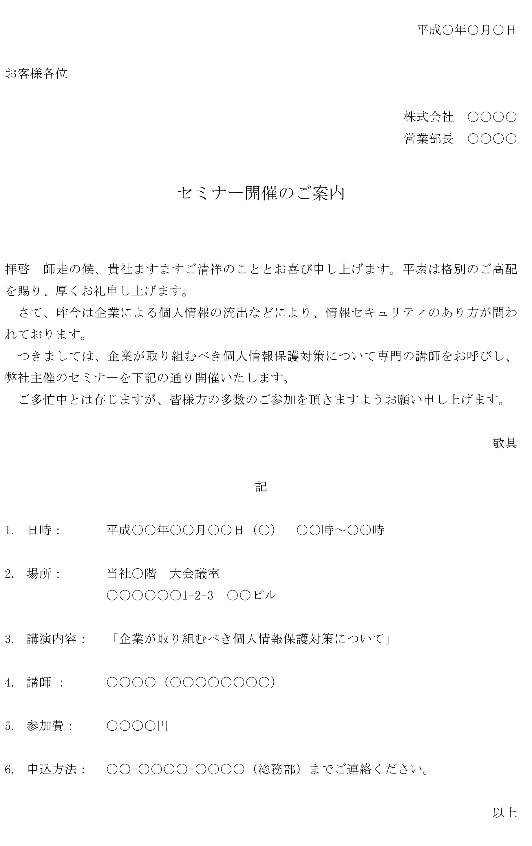 案内状(セミナー開催)01