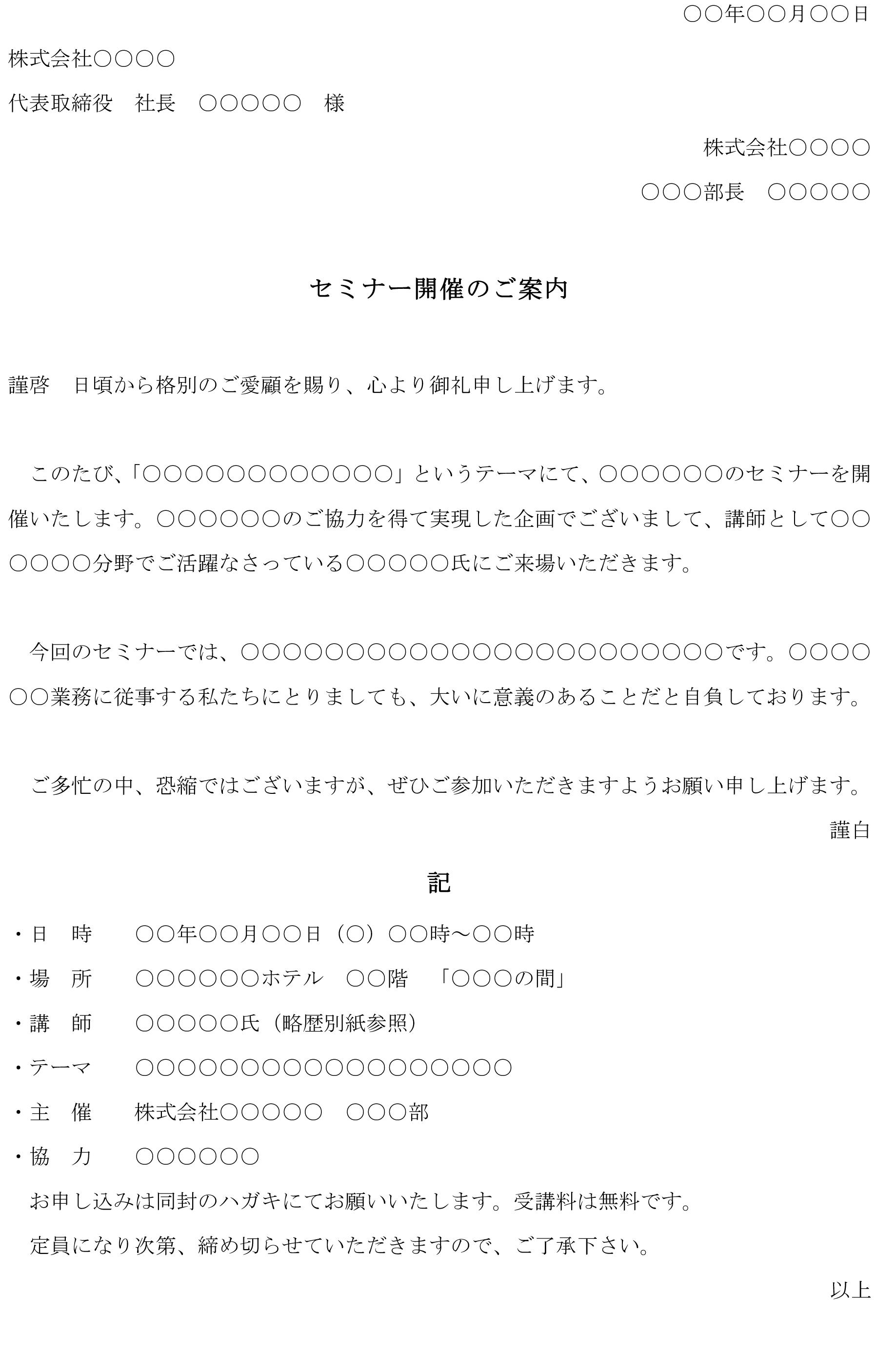 案内状(セミナー開催)02
