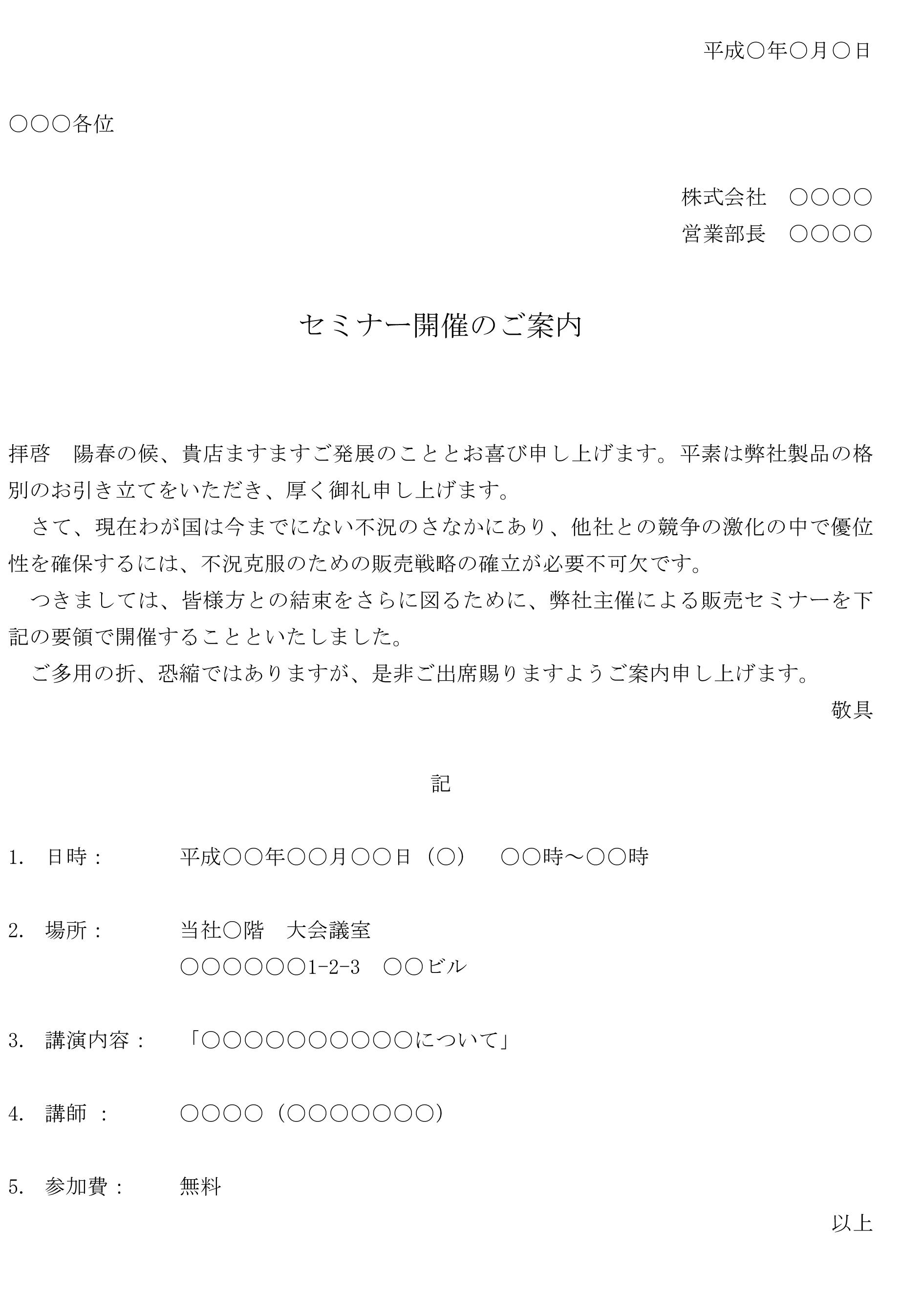 案内状(セミナー開催)03
