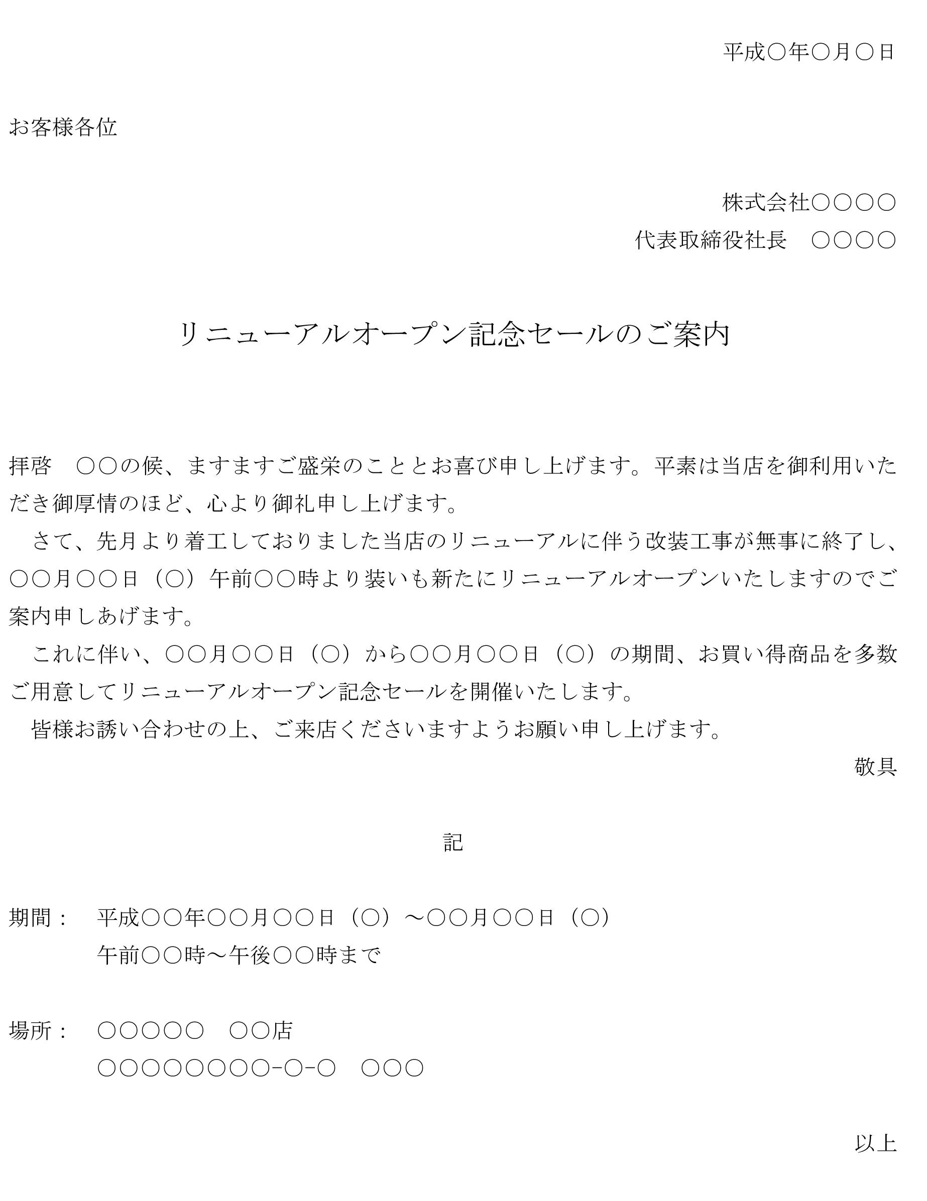 案内状(リニューアルオープン記念セール)