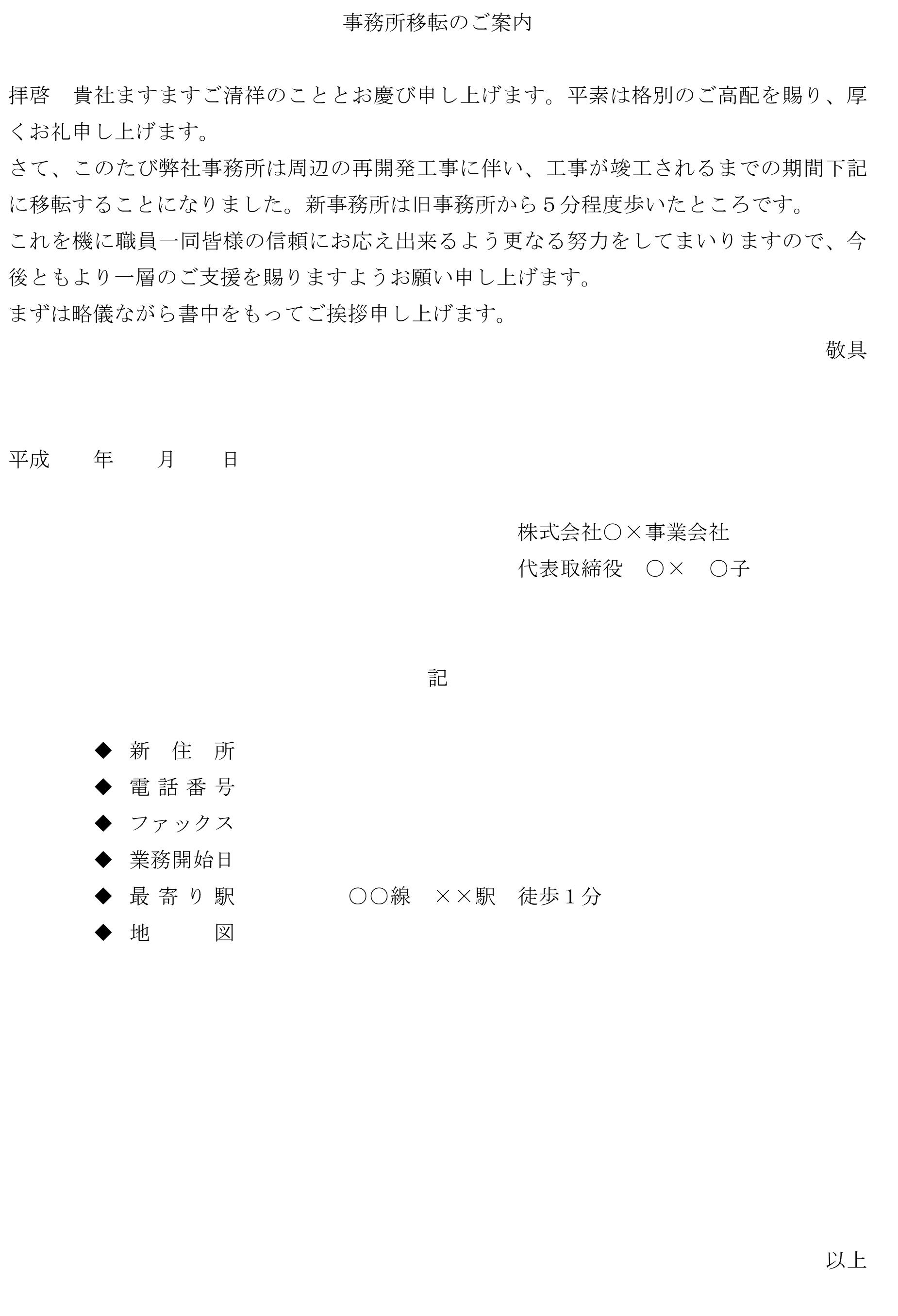 案内状(事務所移転)