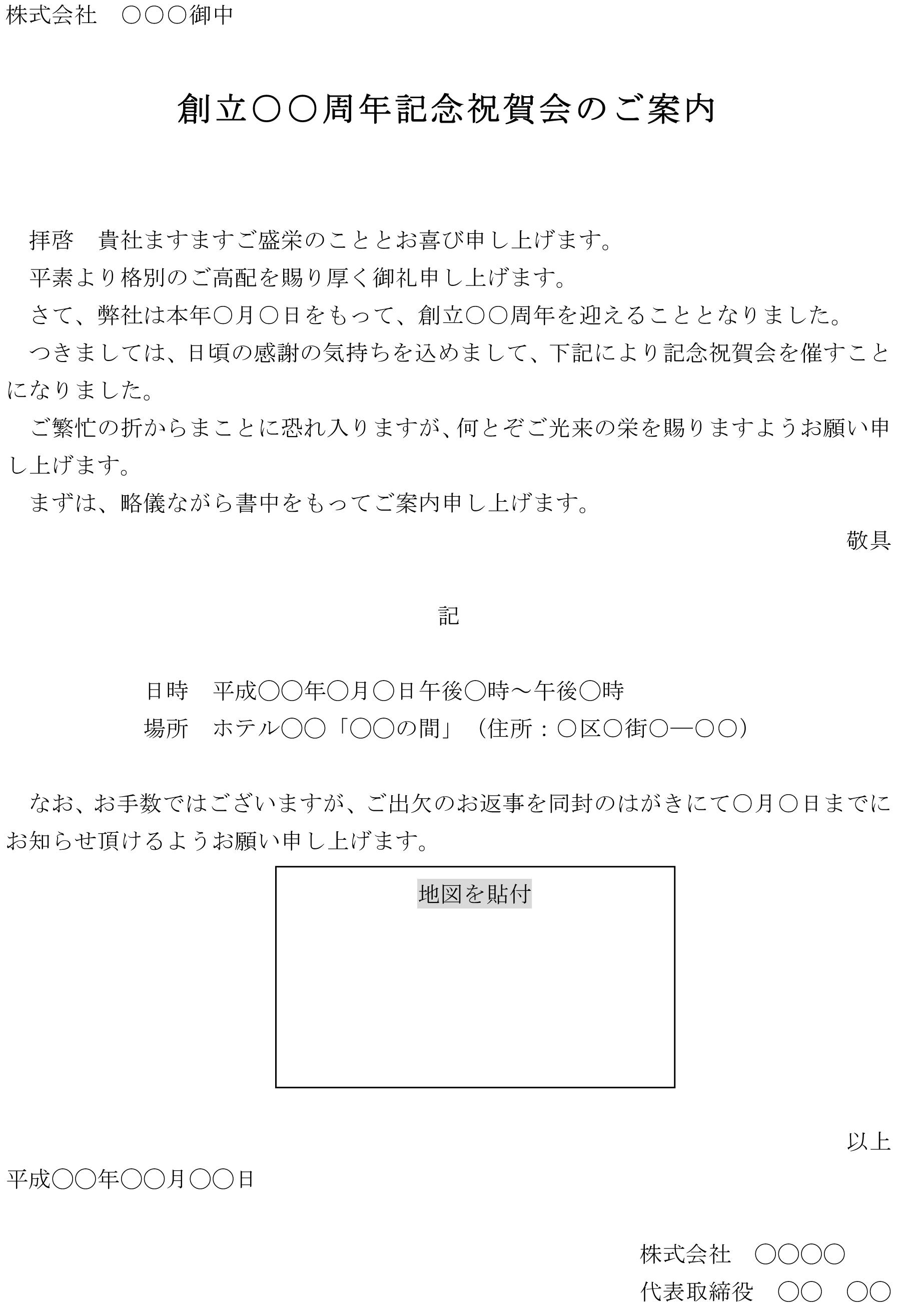 案内状(創立○○周年記念祝賀会)