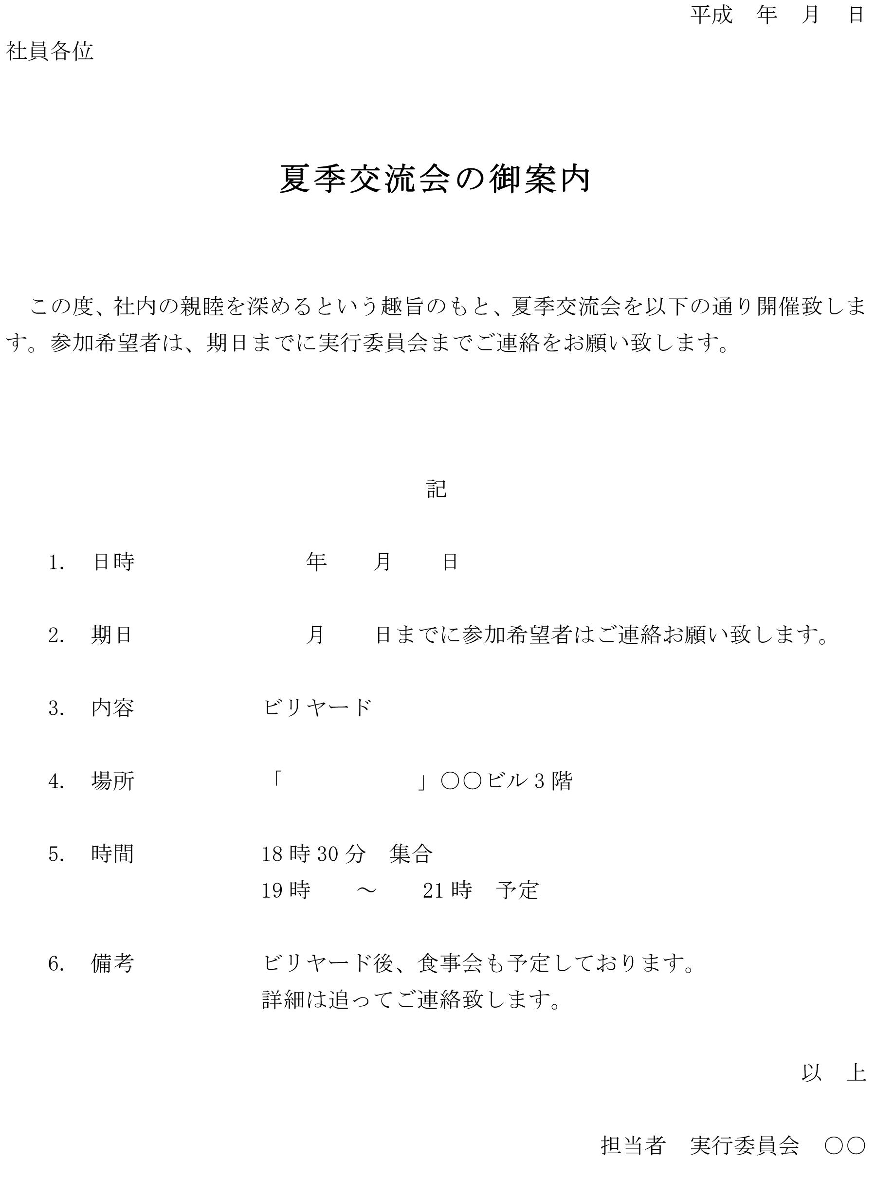 案内状(夏季交流会)_2