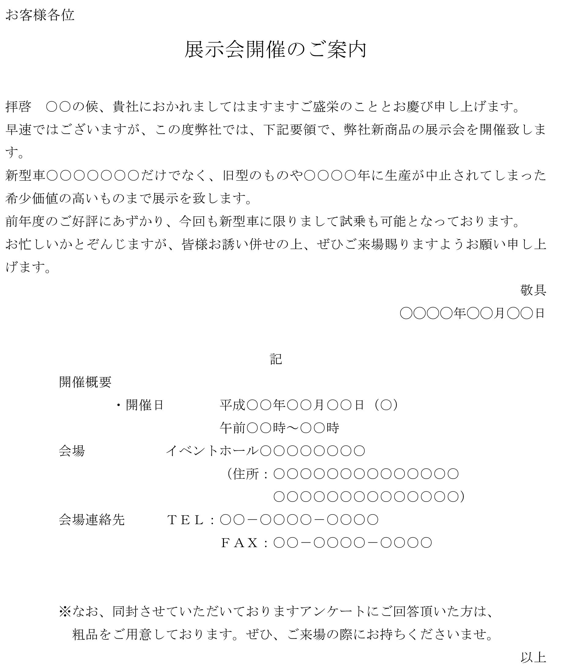 案内状(展示会開催)02
