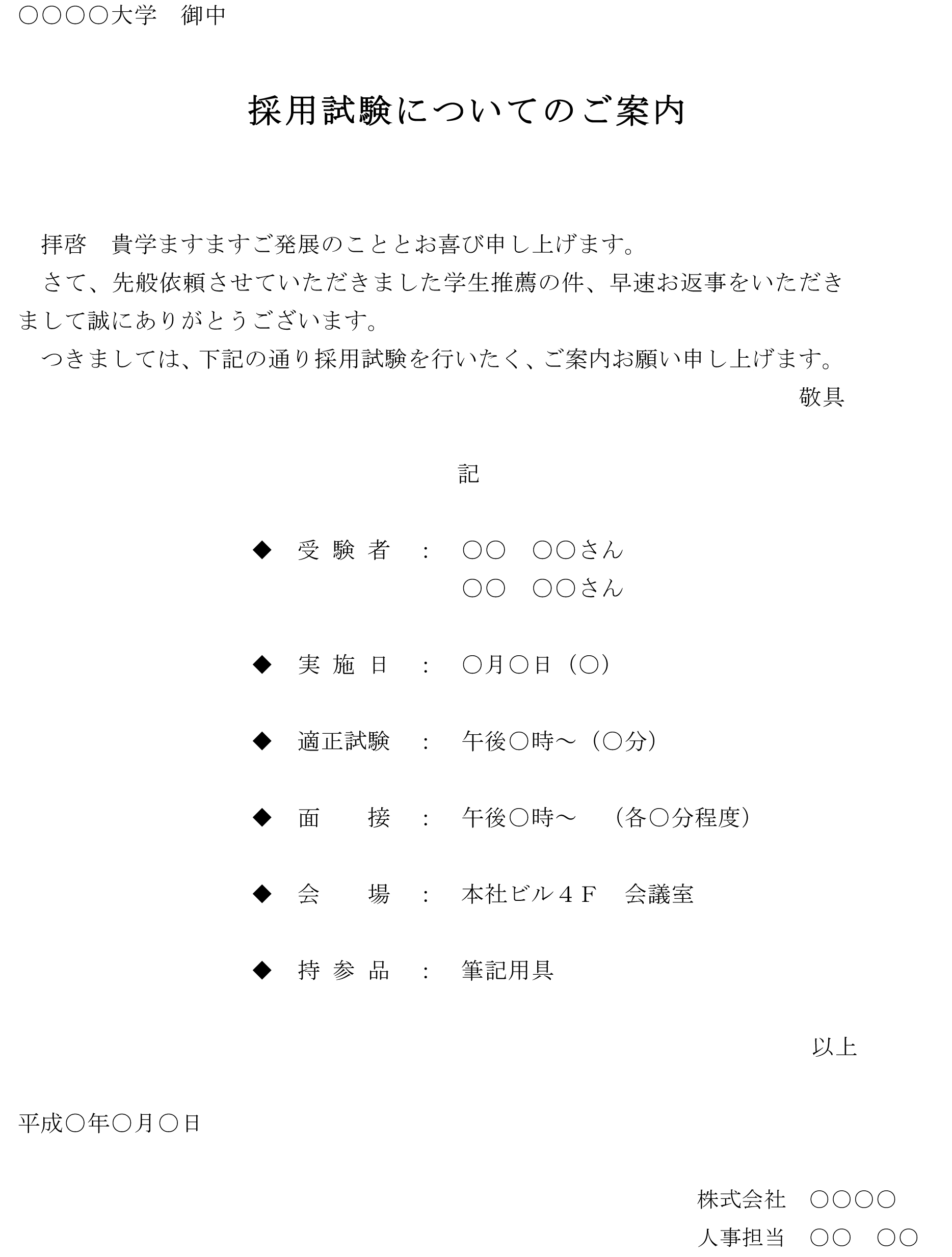 案内状(採用試験)