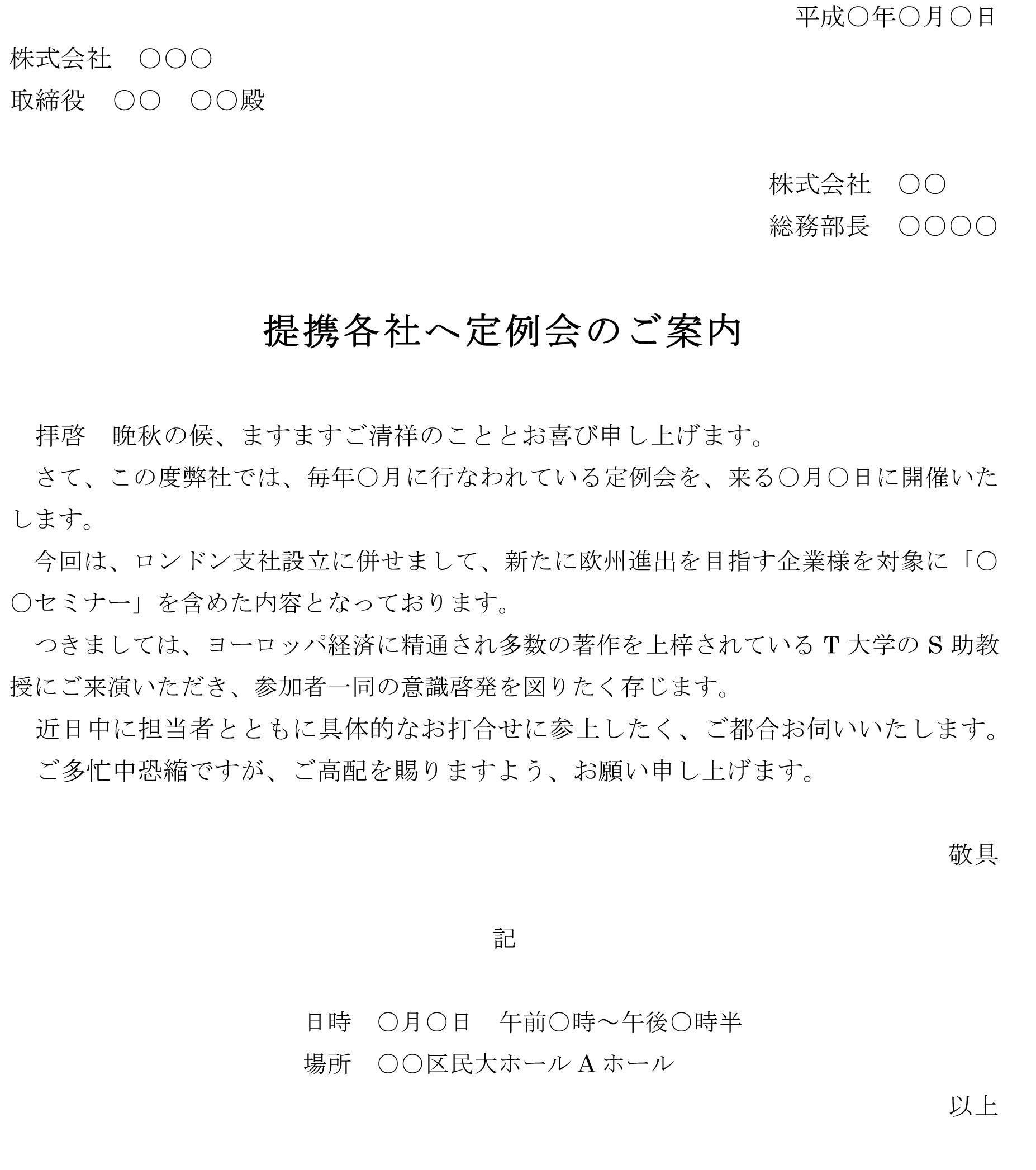 案内状(提携各社へ定例会)