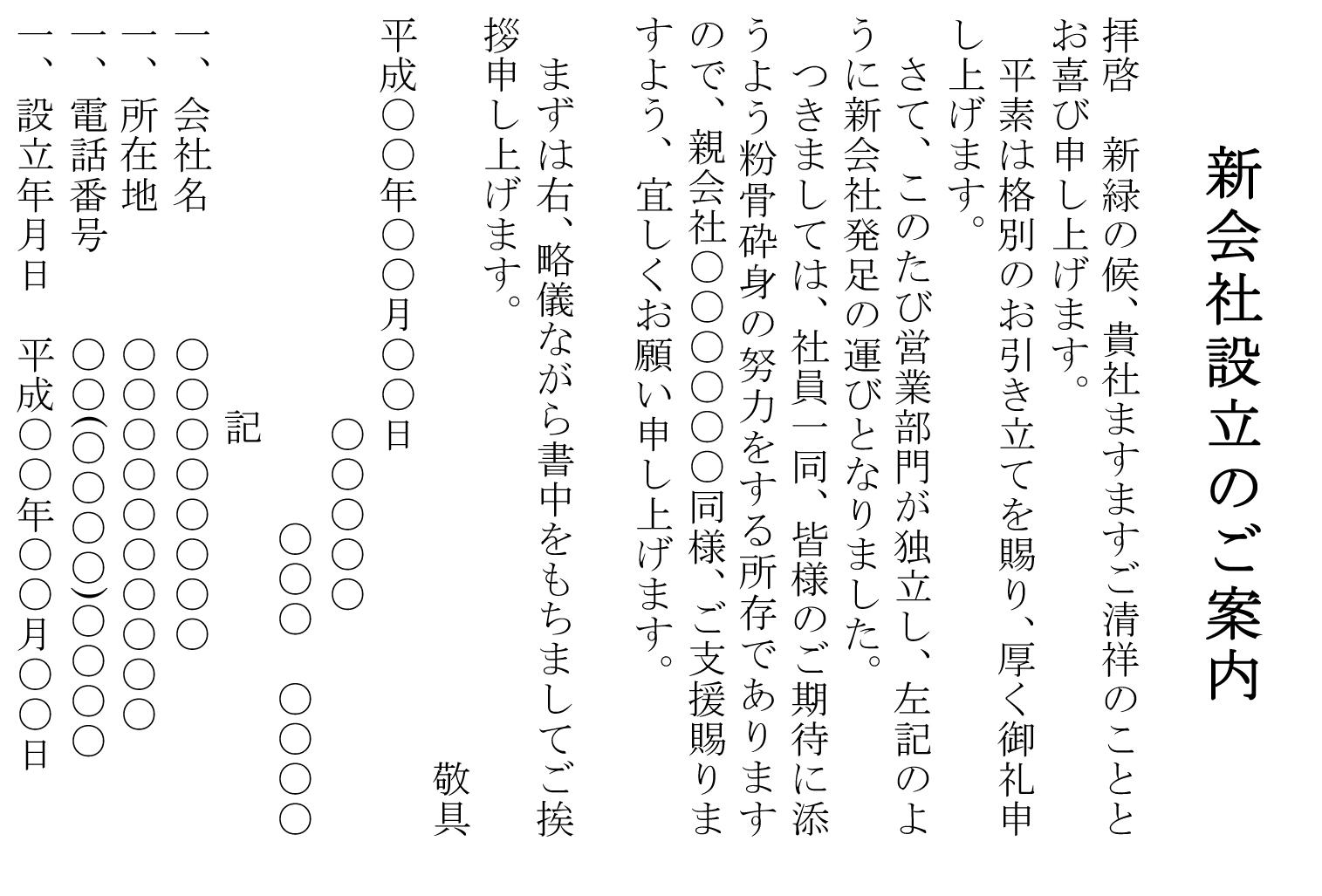 案内状(新会社設立:ハガキ)