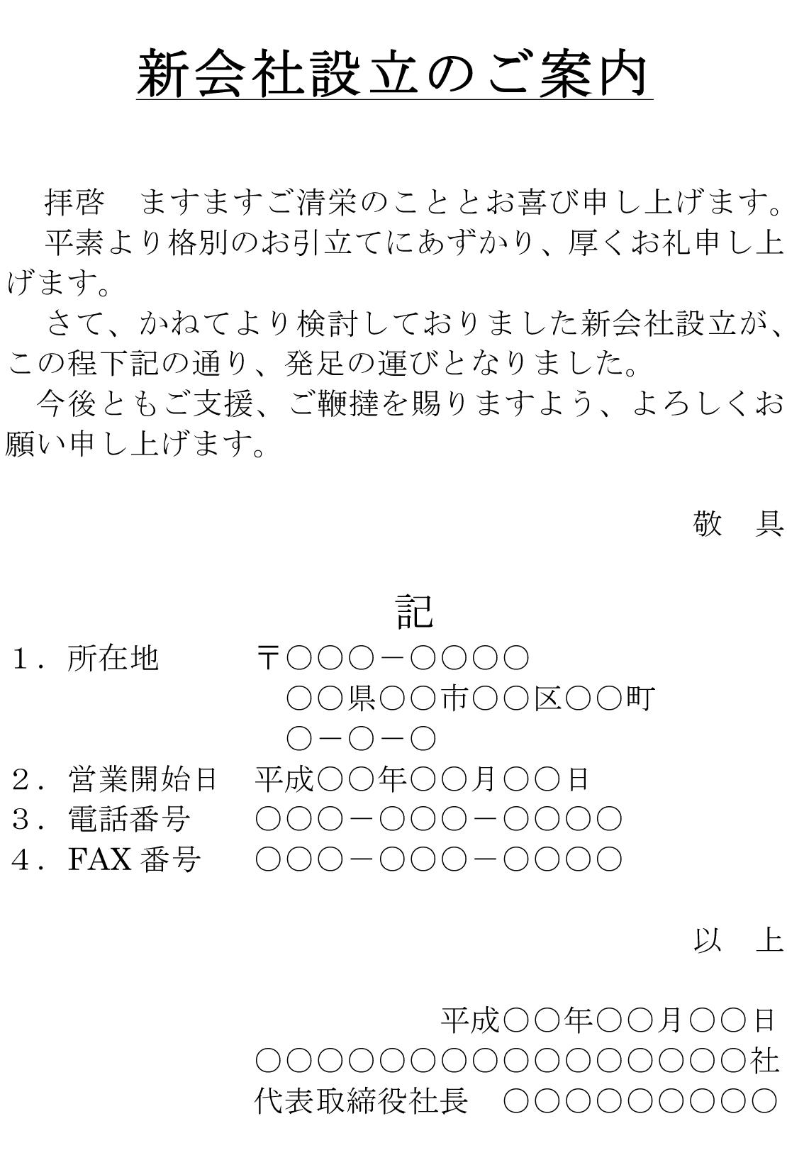案内状(新会社設立:ハガキ)02