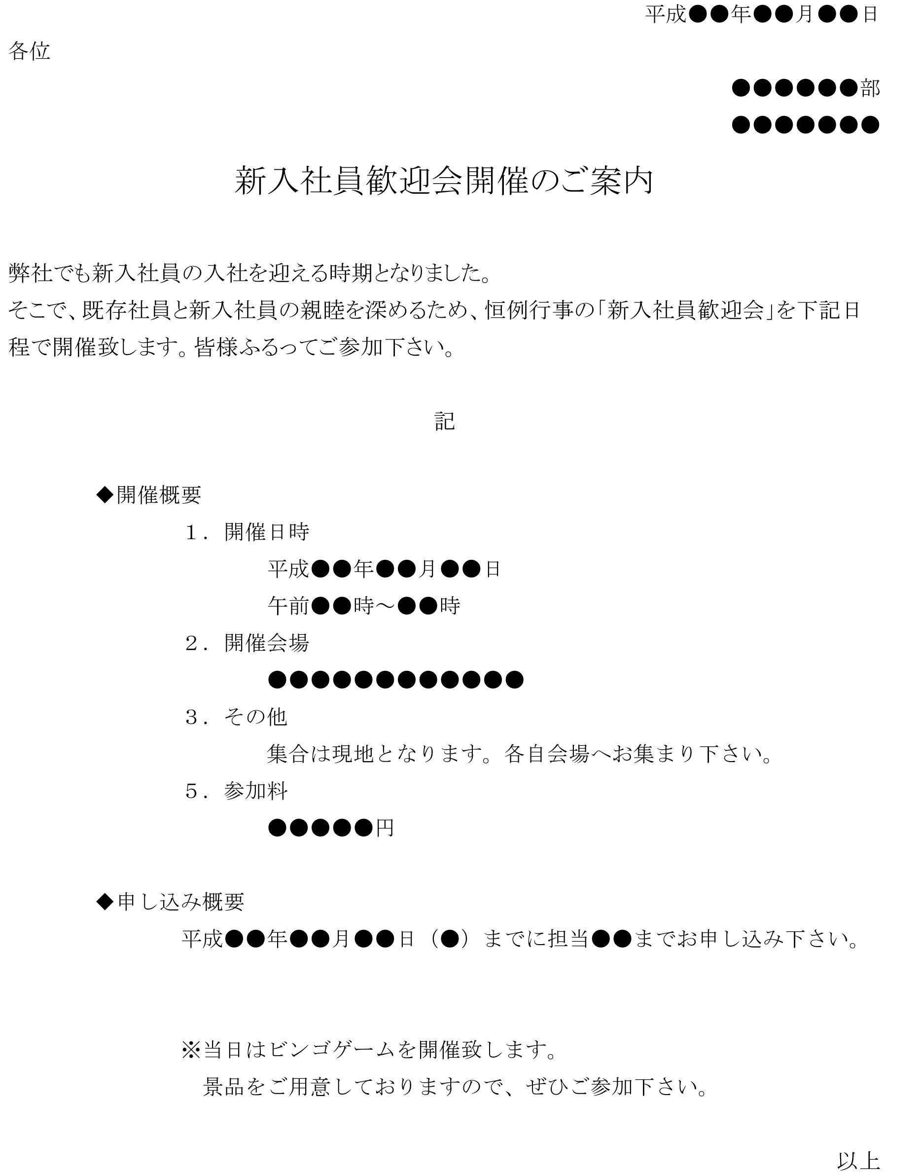 案内状(新入社員歓迎会開催)