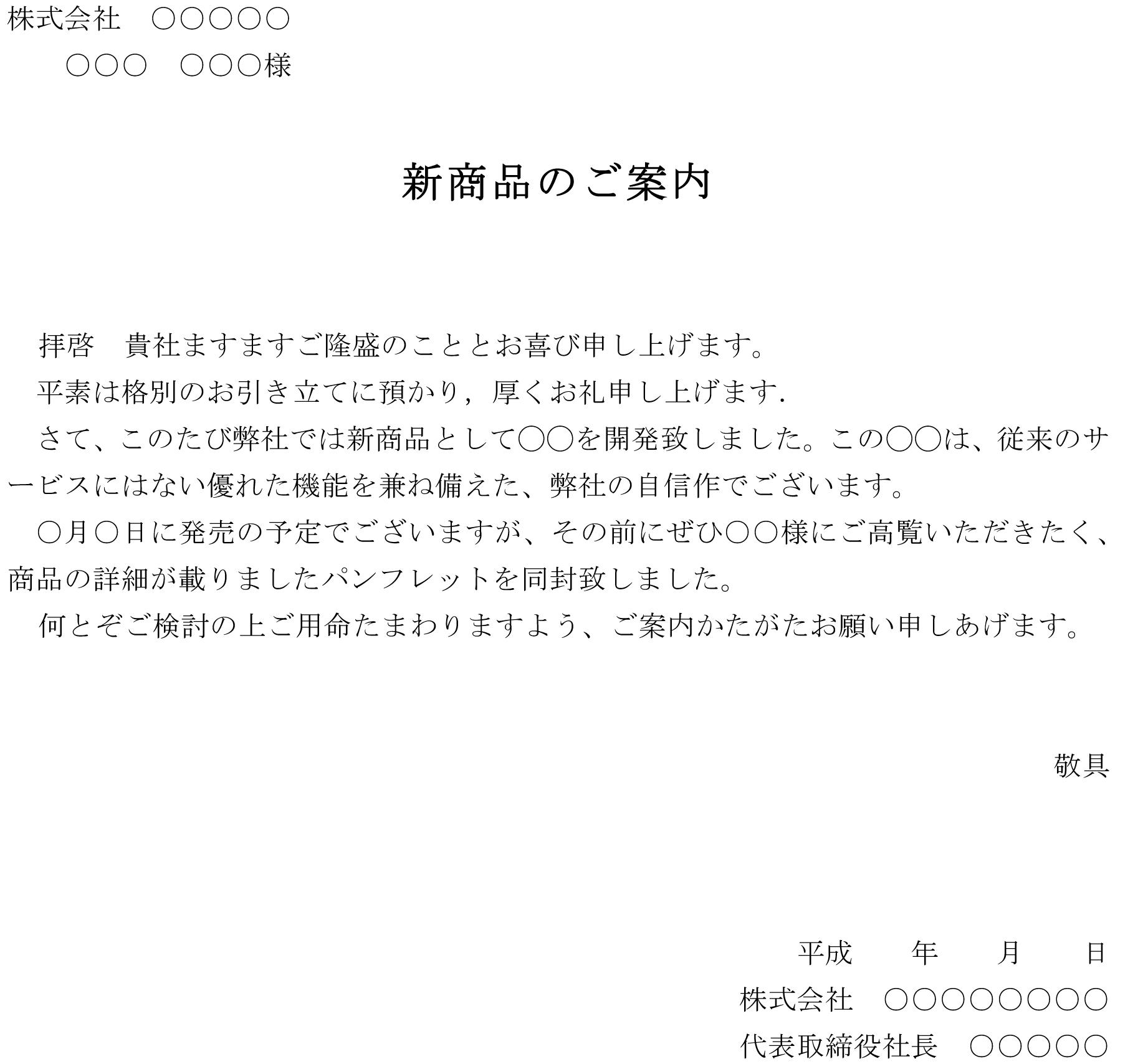 案内状(新商品)01
