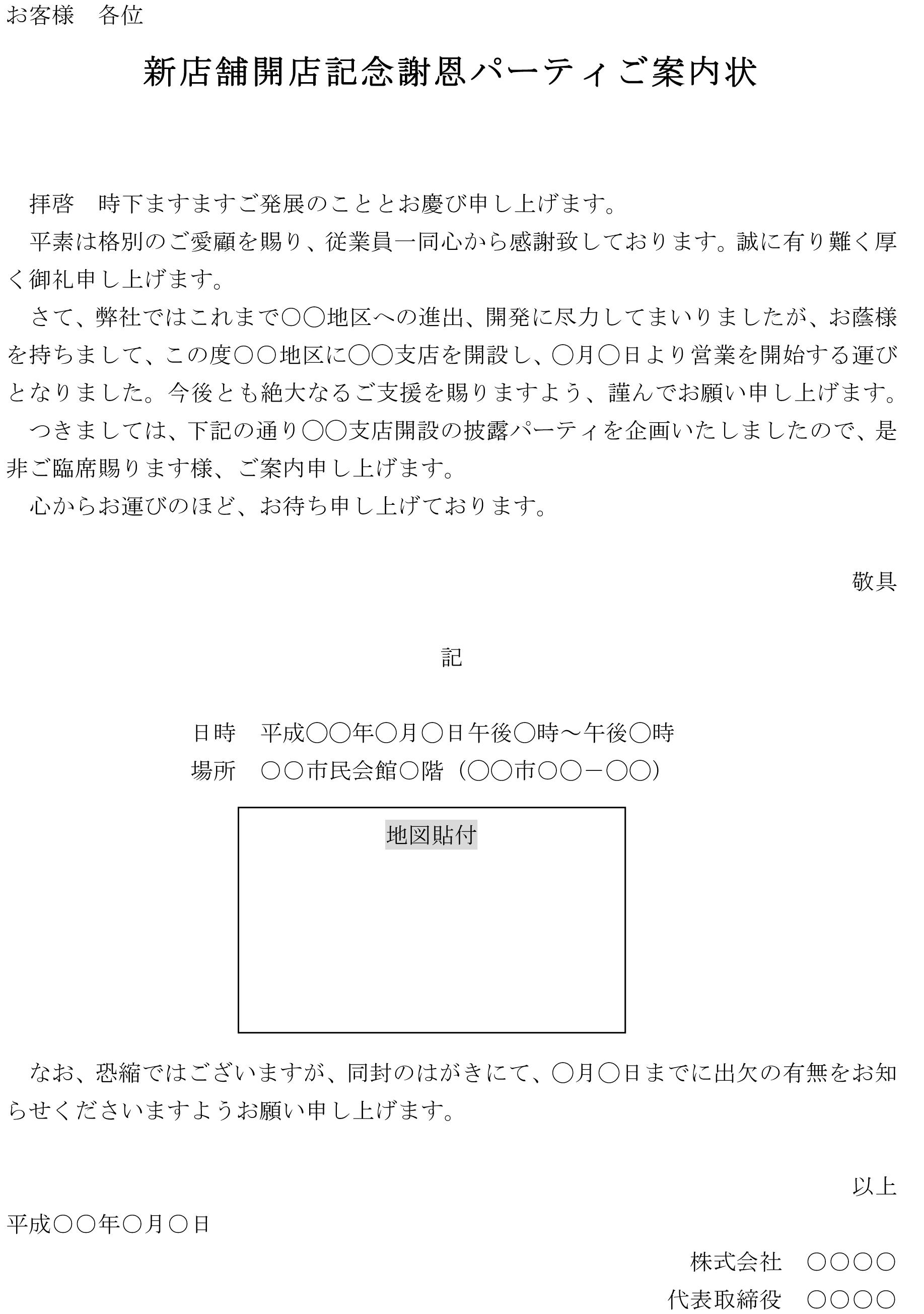 案内状(新店舗開店記念謝恩パーティ)