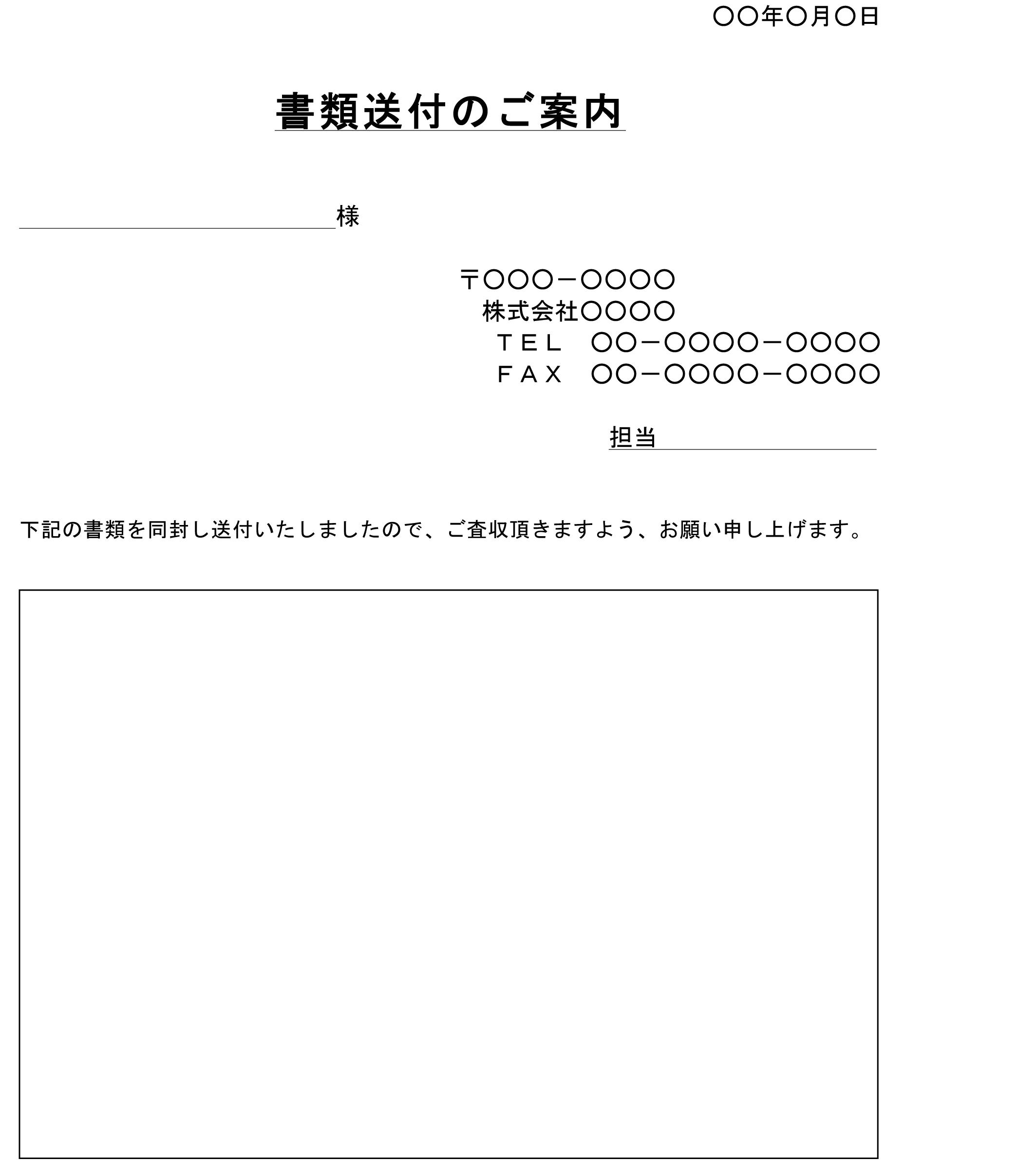 案内状(書類送付)