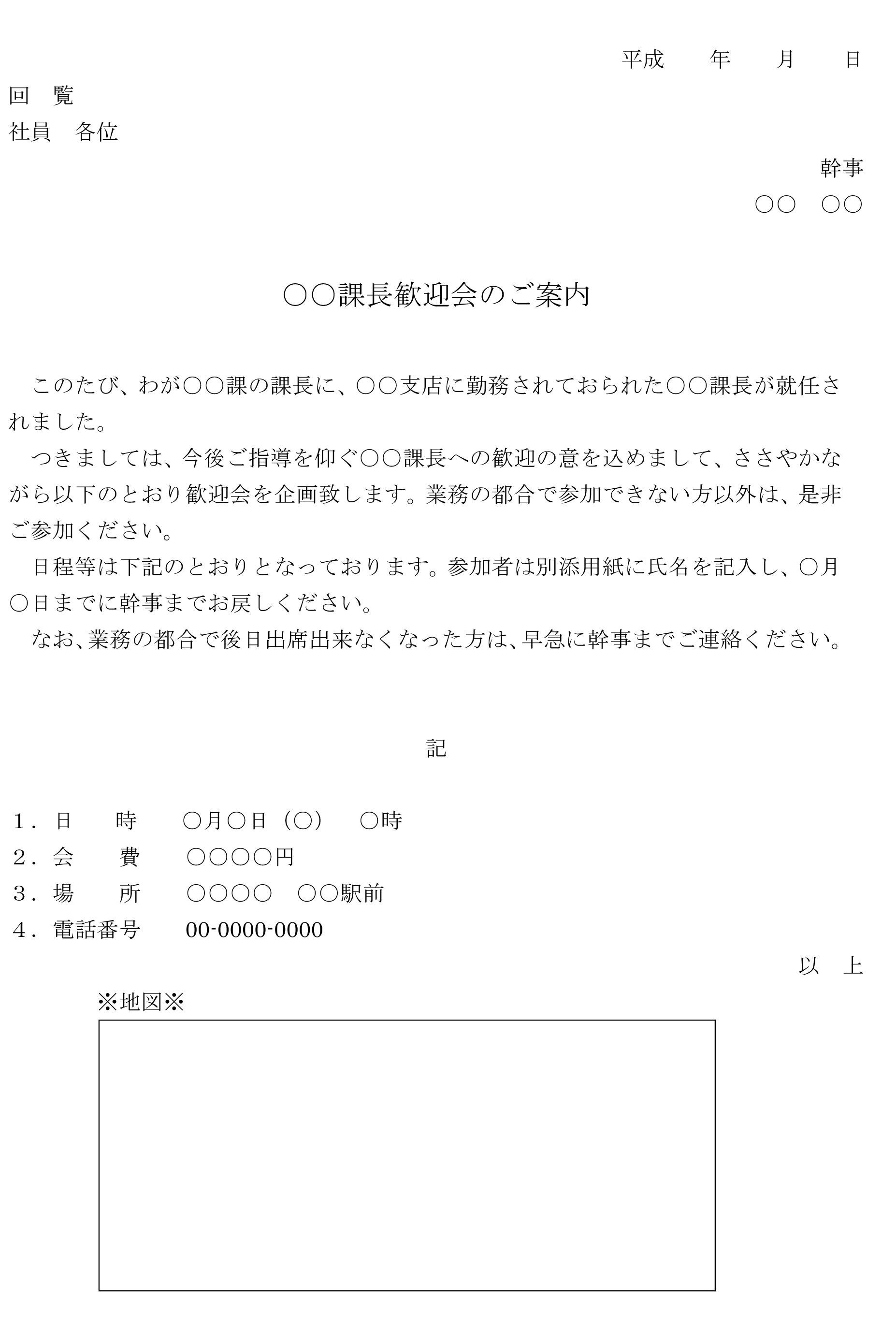 案内状(歓迎会)_2