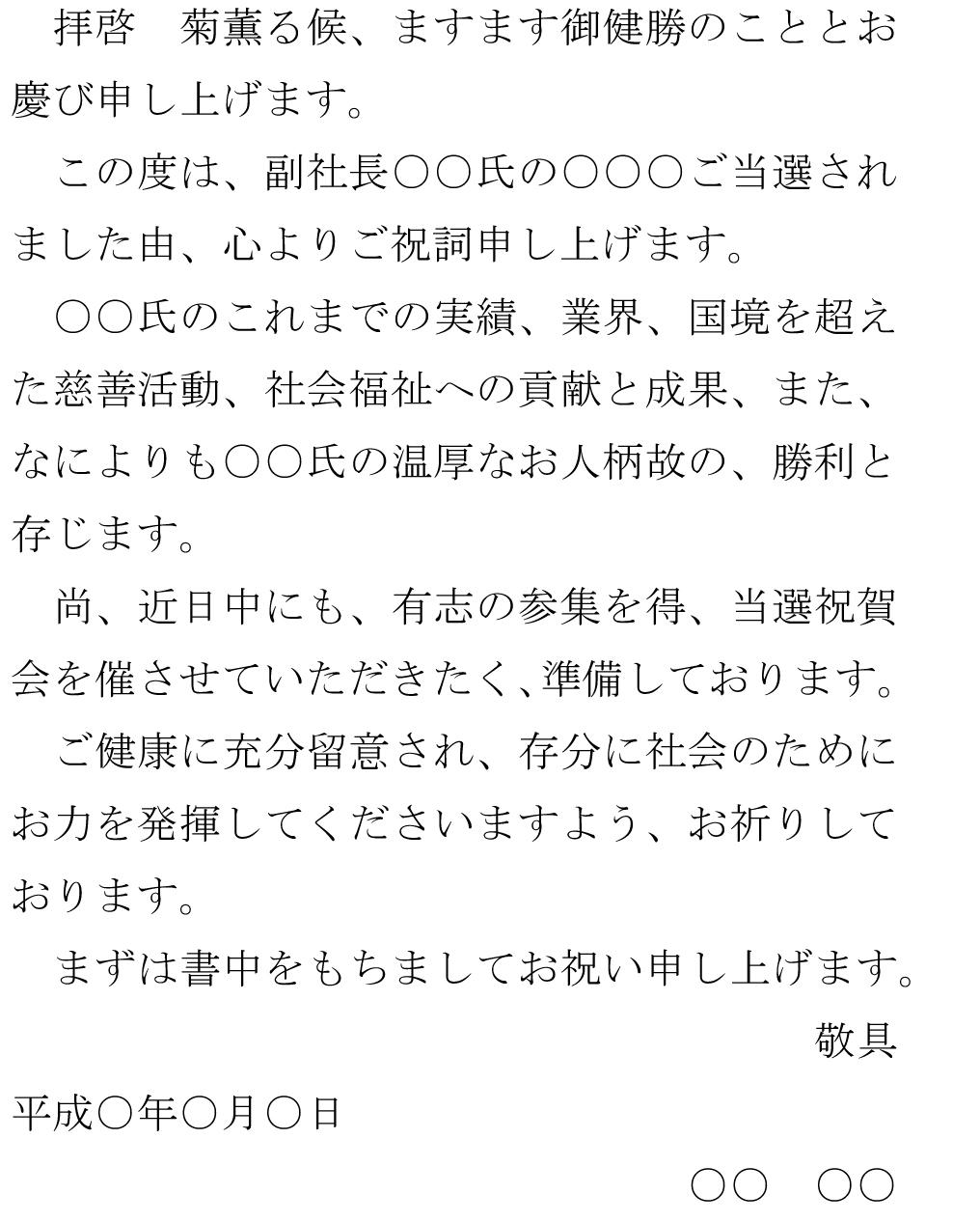 案内状(祝賀会:ハガキ)