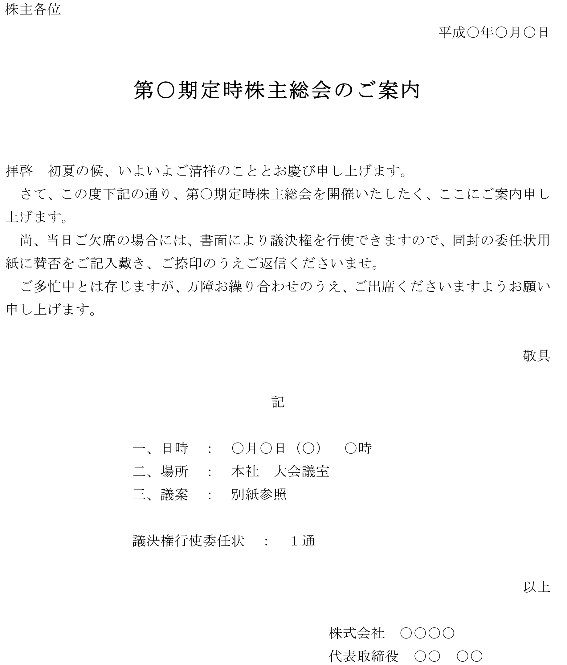 案内状(定時株主総会)