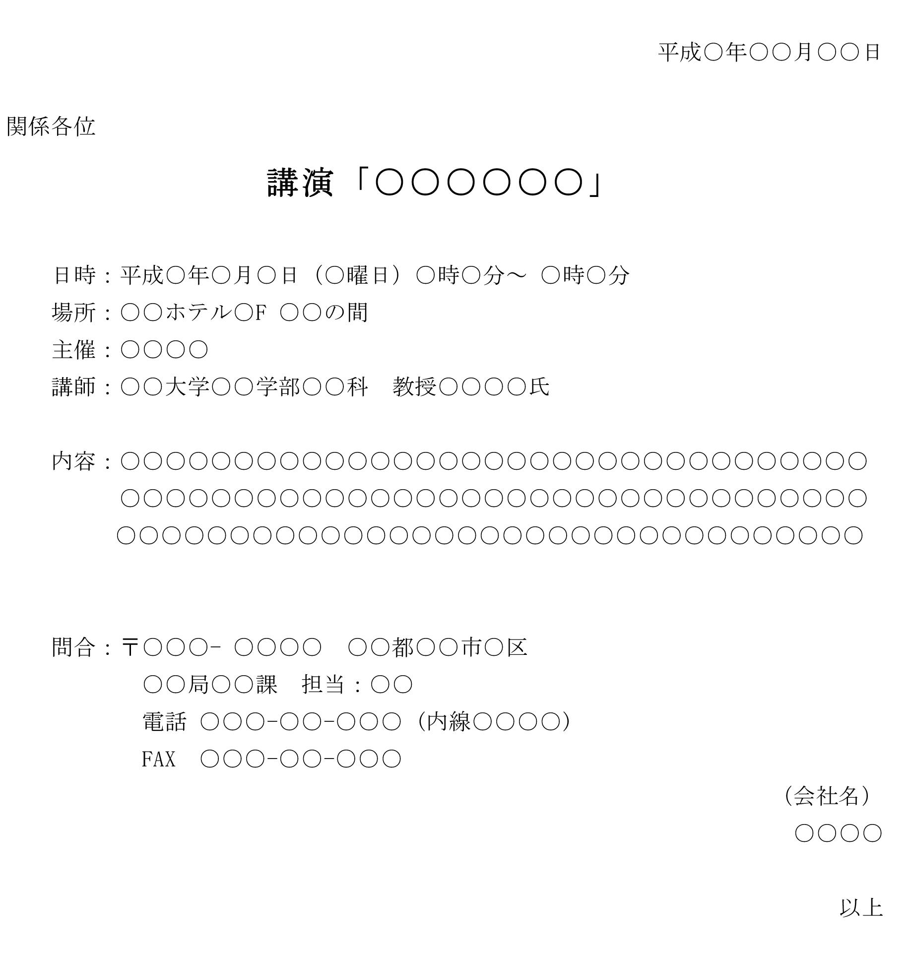 案内状(講演)
