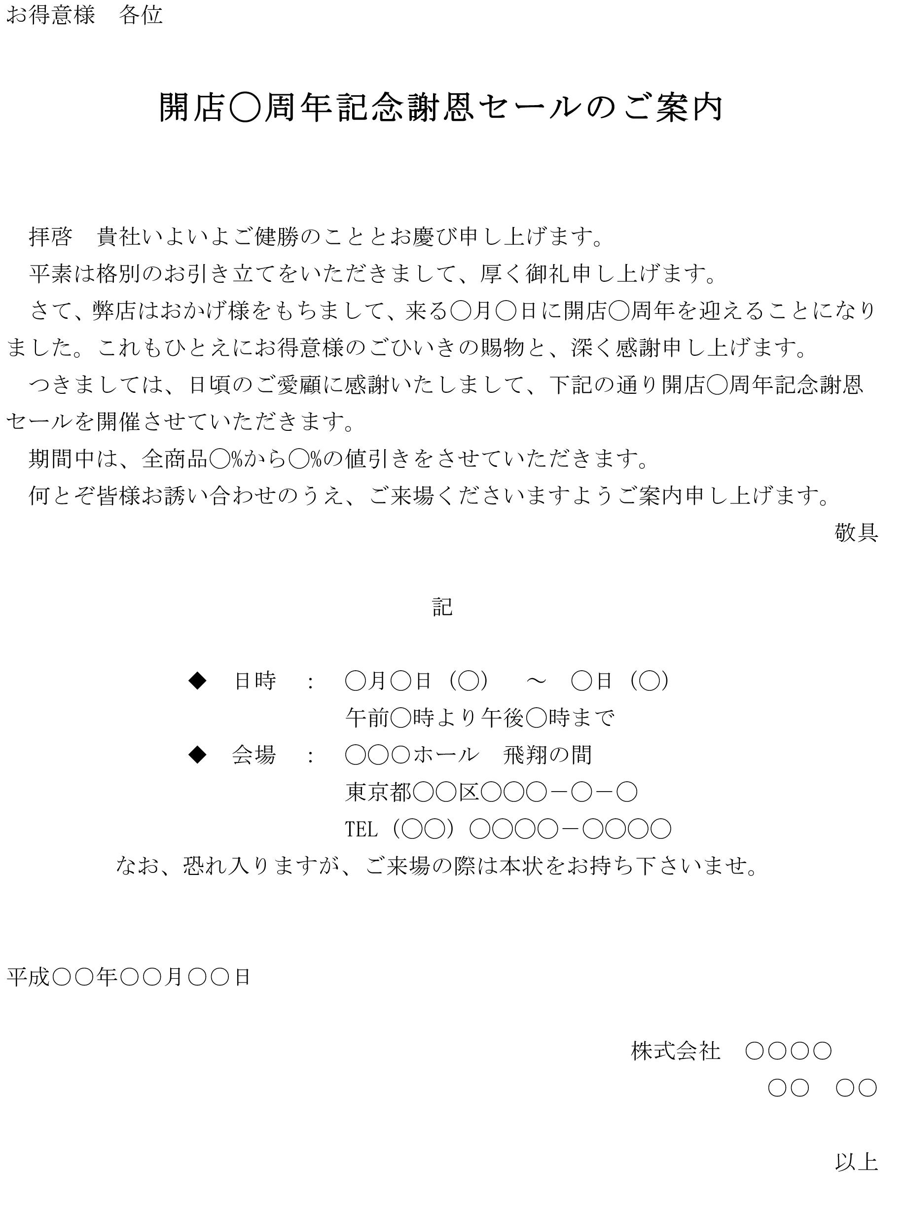 案内状(開店○周年記念謝恩セール)