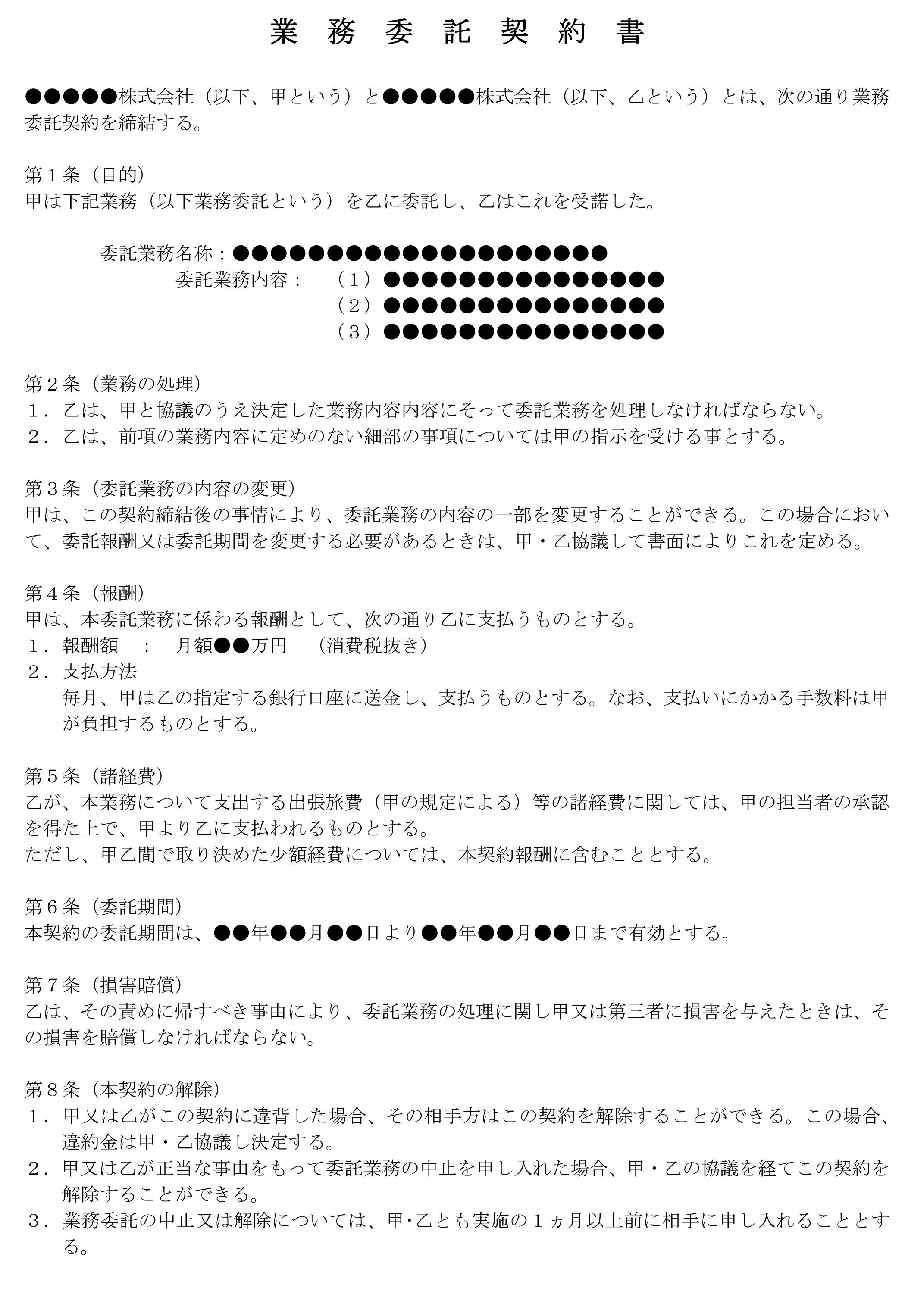 業務委託契約書_3