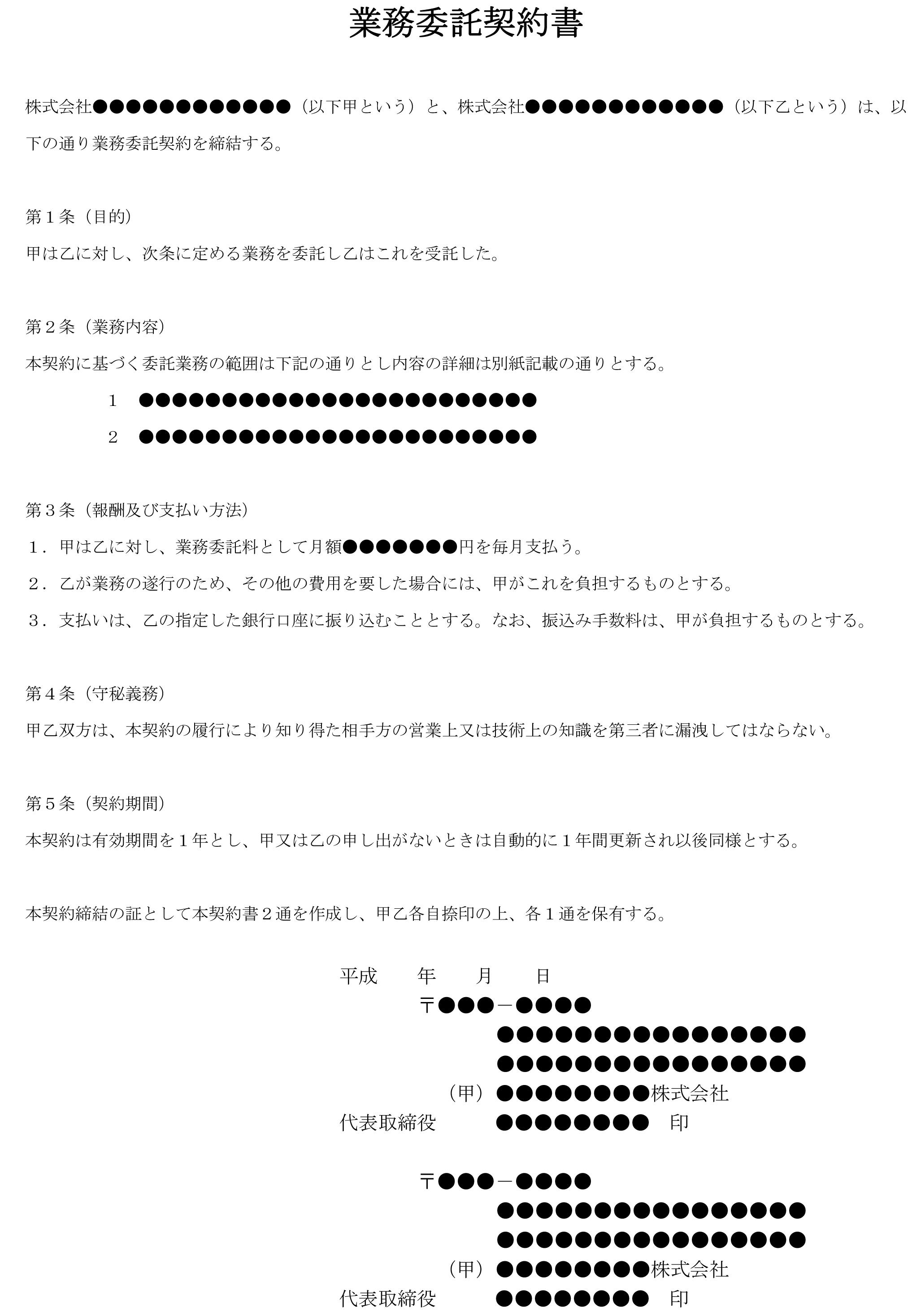 業務委託契約書_4