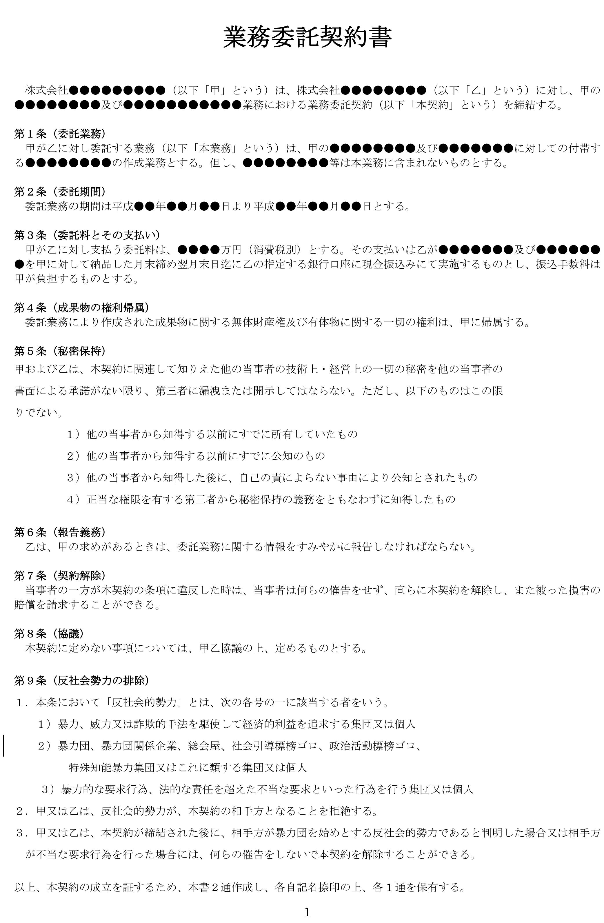業務委託契約書_6