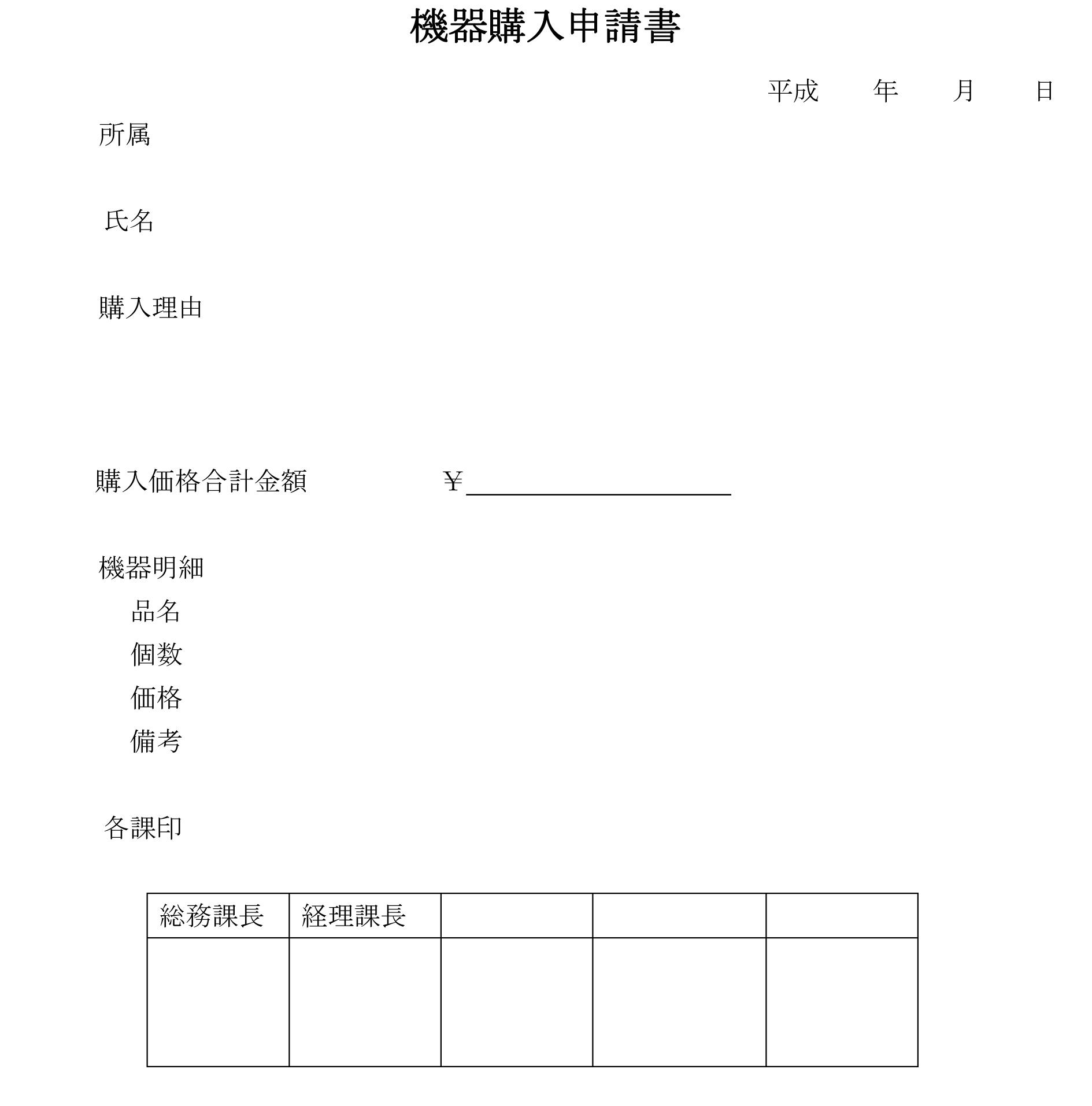 購入機器申請書01
