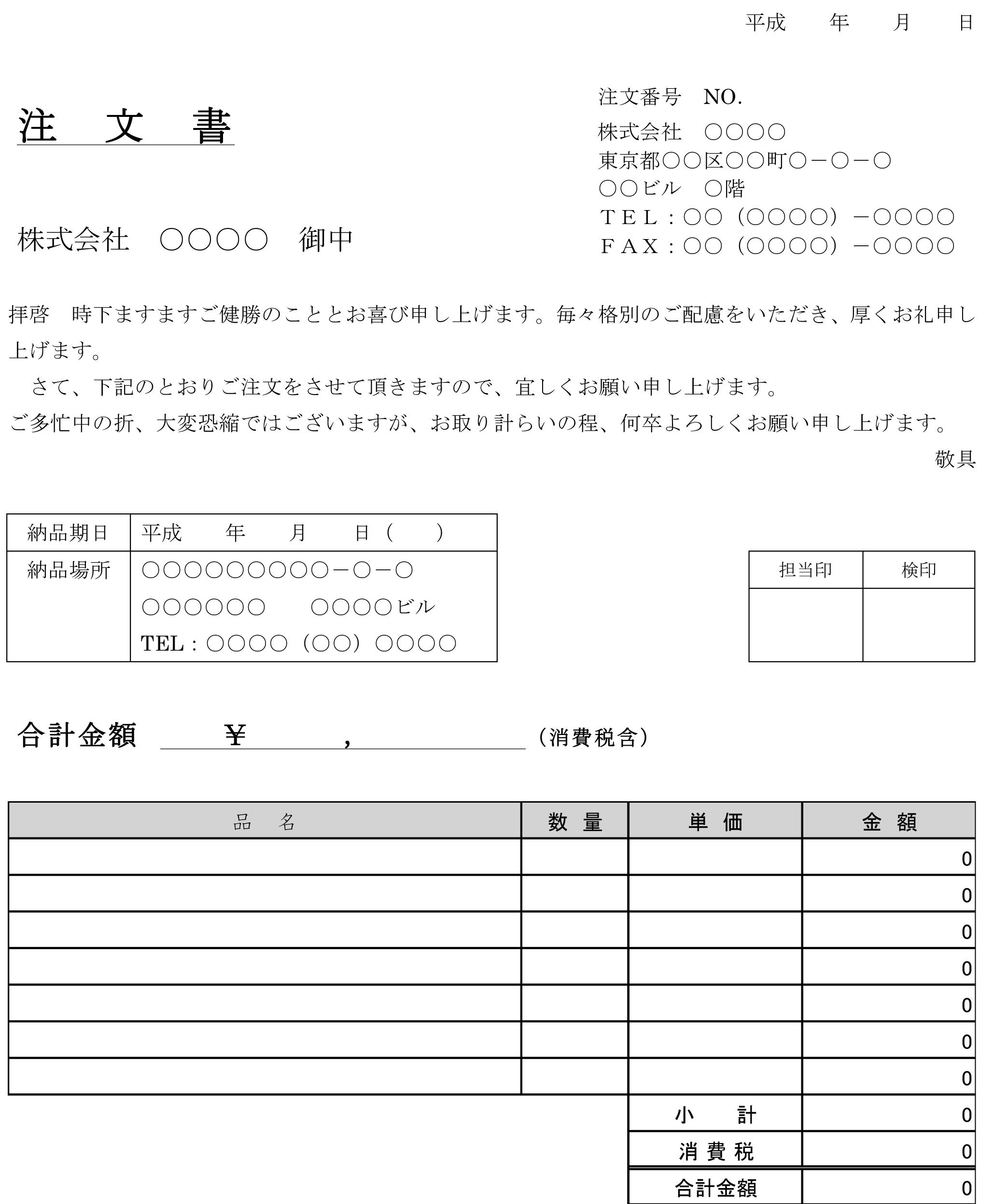注文書(商品を早期納品したい際)