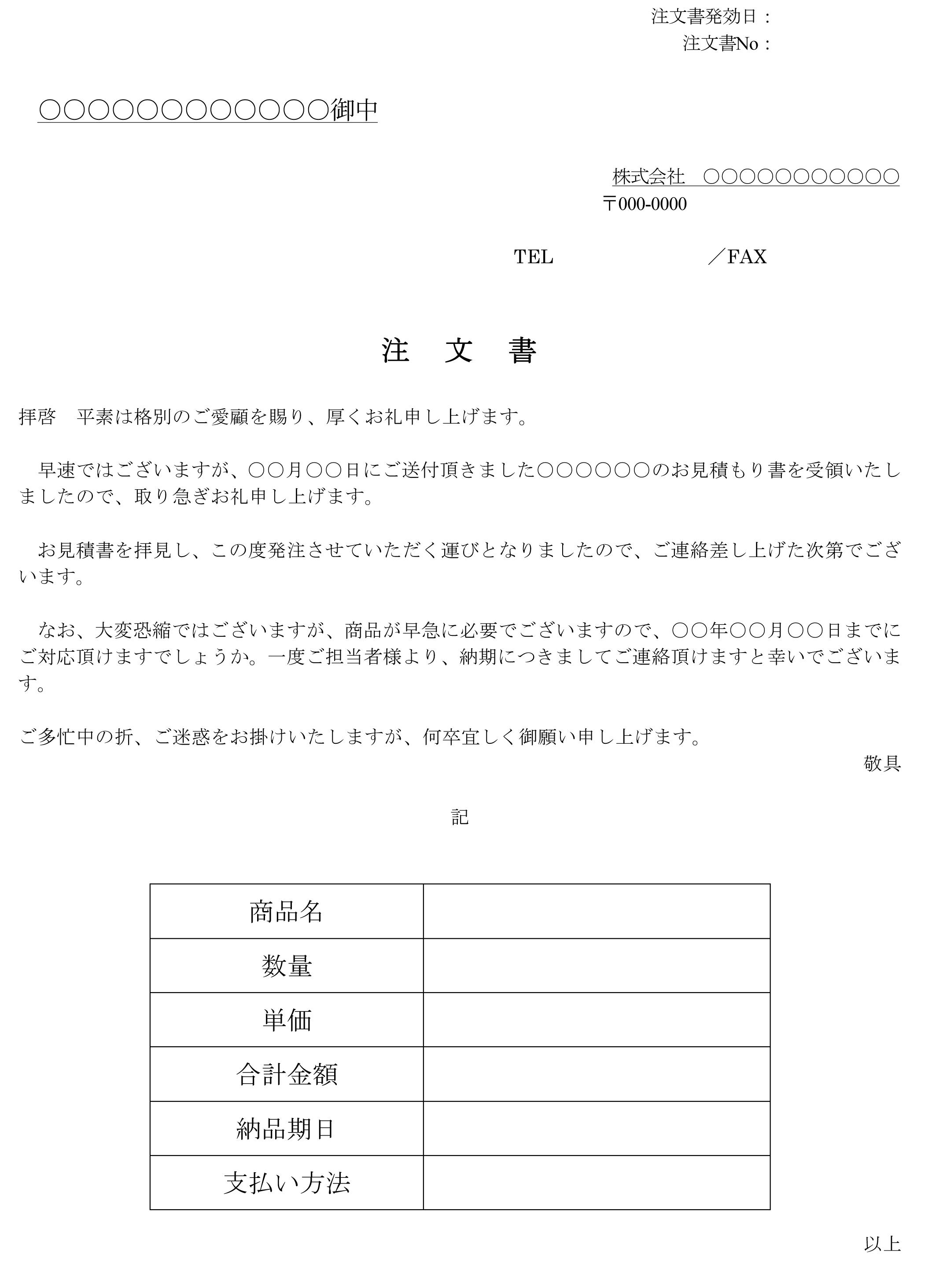 注文書(商品を早期納品したい)01