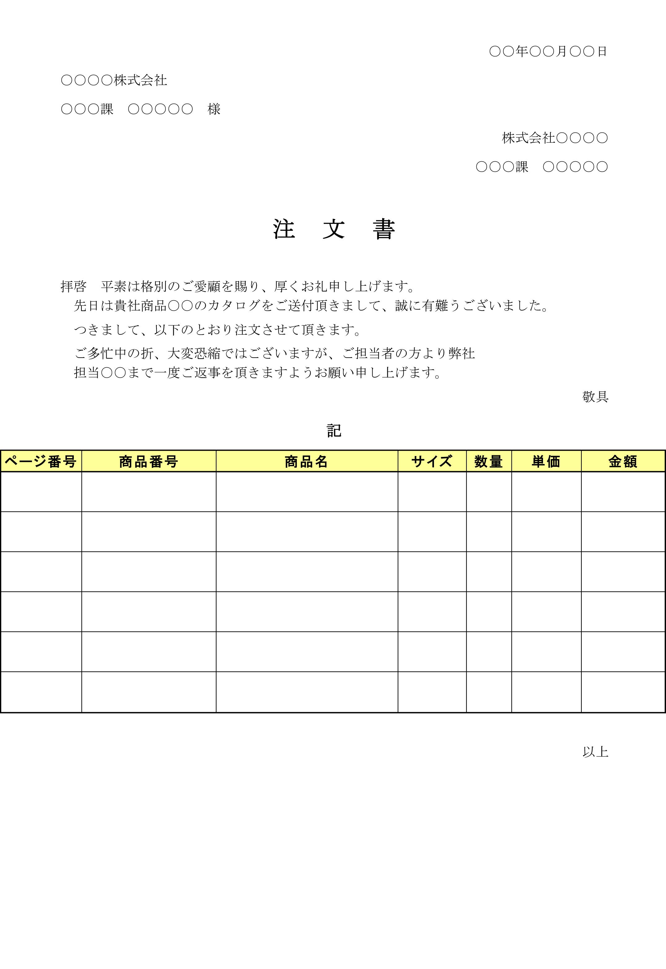 注文書(商品を早期納品したい)02