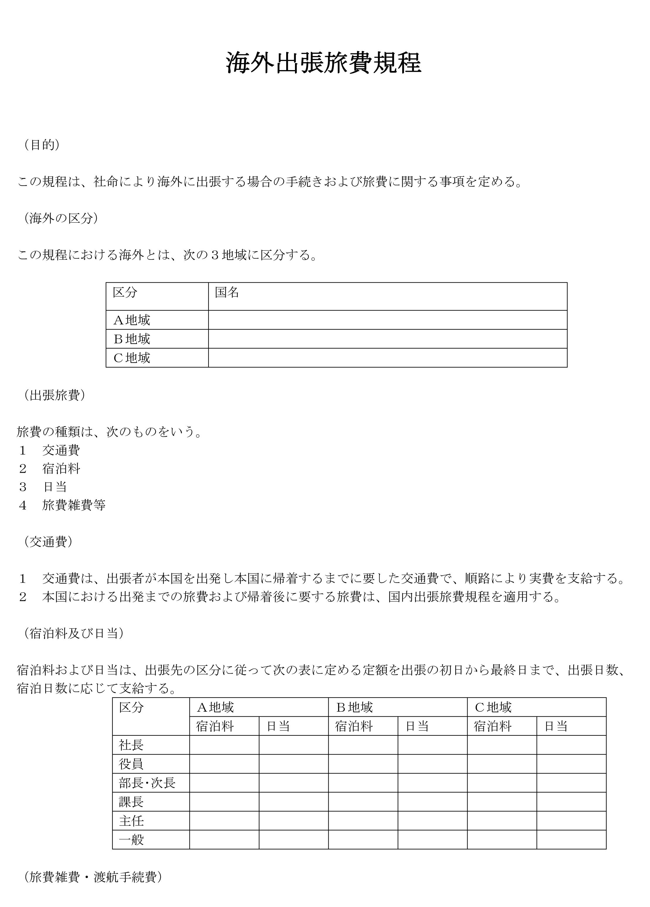 海外出張旅費規程02
