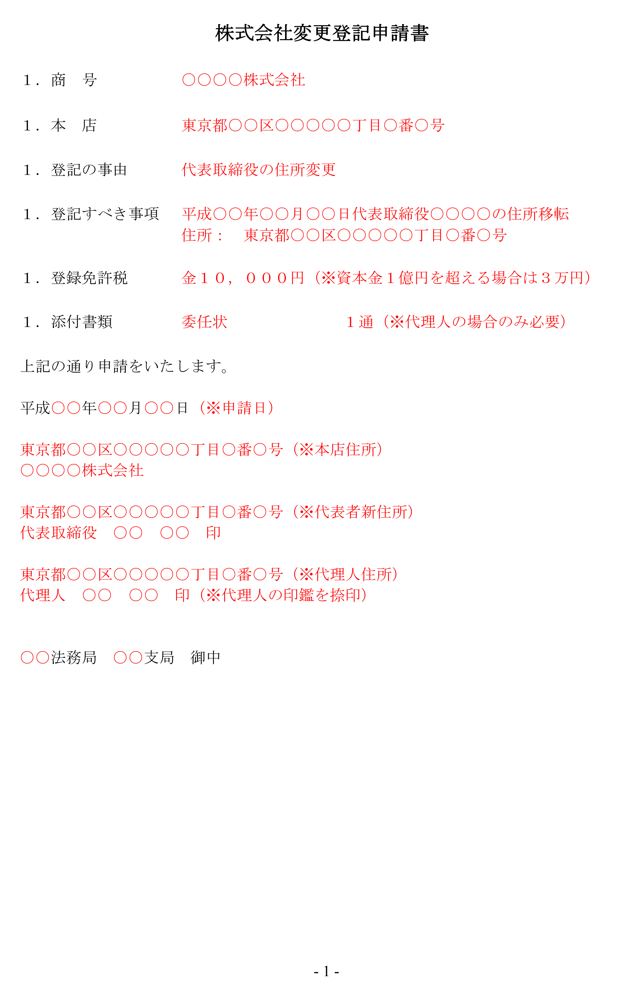 登記申請書(代表者住所変更)