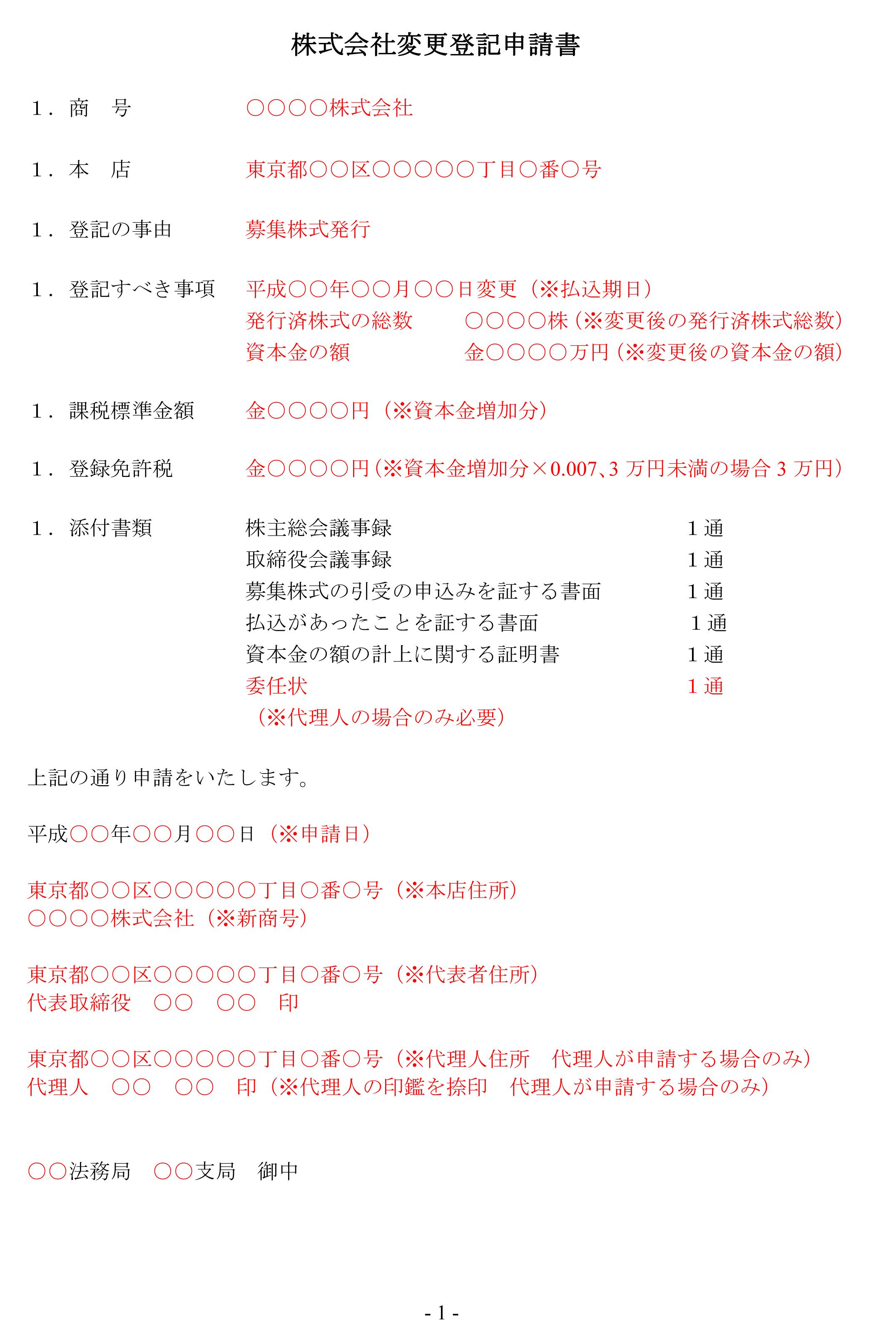 登記申請書(募集株式発行)の書...