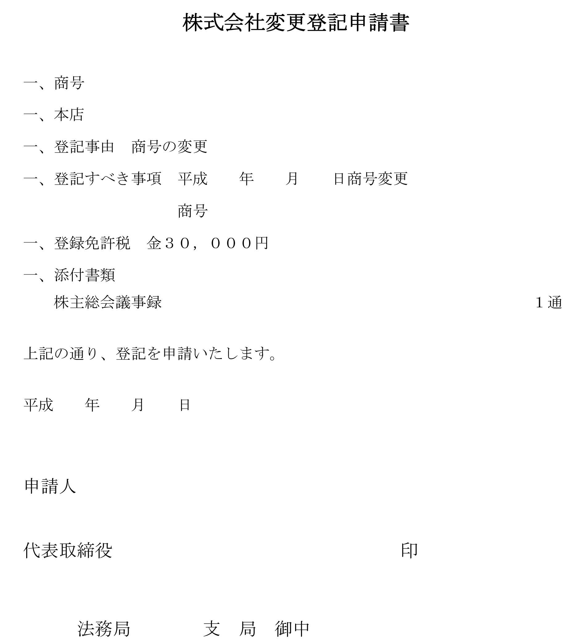 登記申請書(商号変更)02