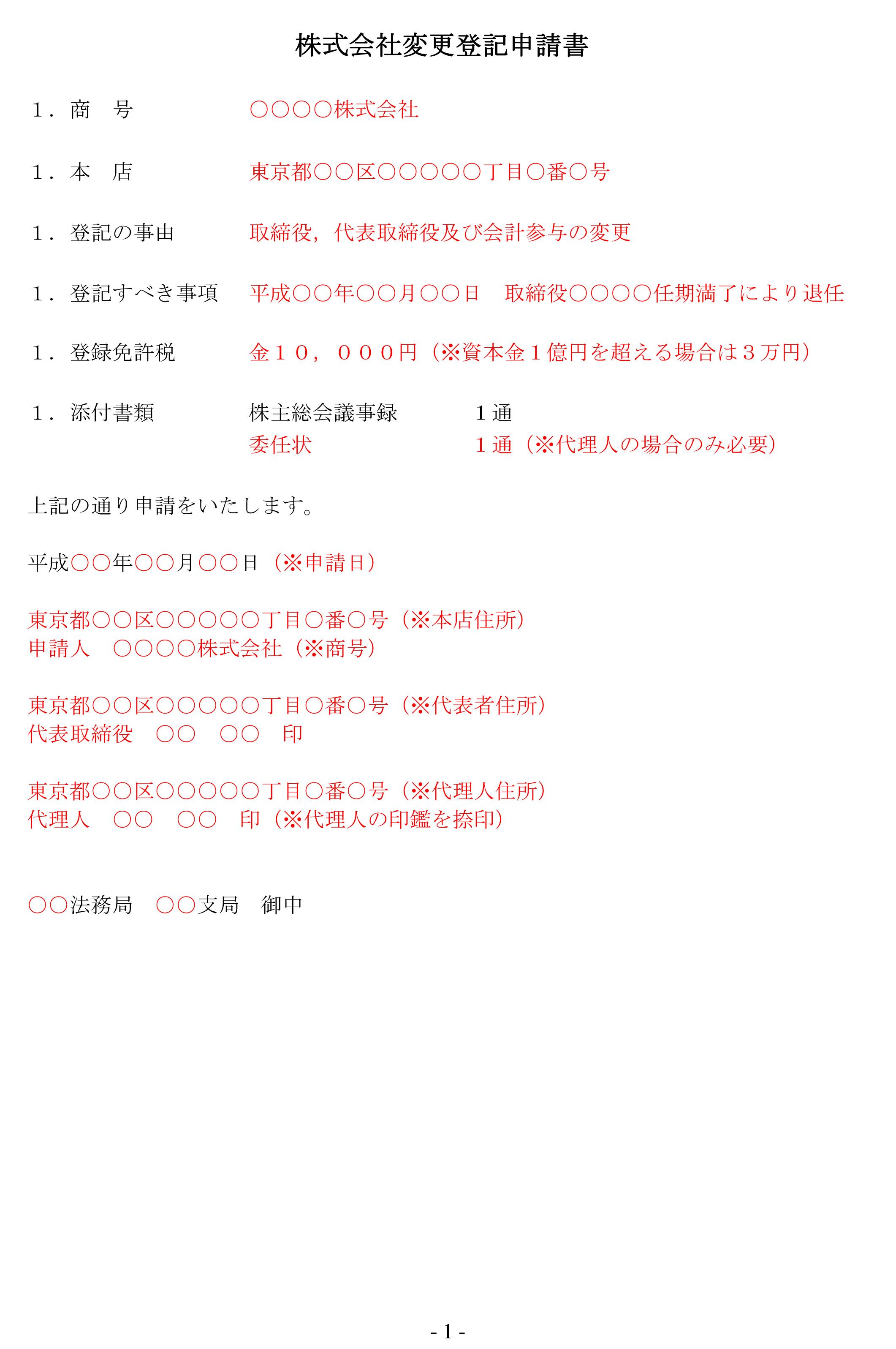登記申請書(役員任期満了)