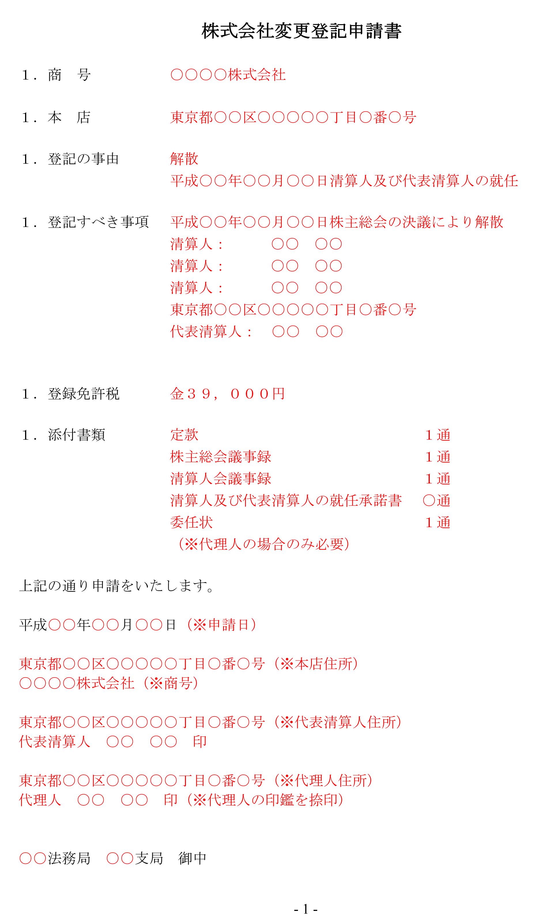 登記申請書(解散及び清算人選任)