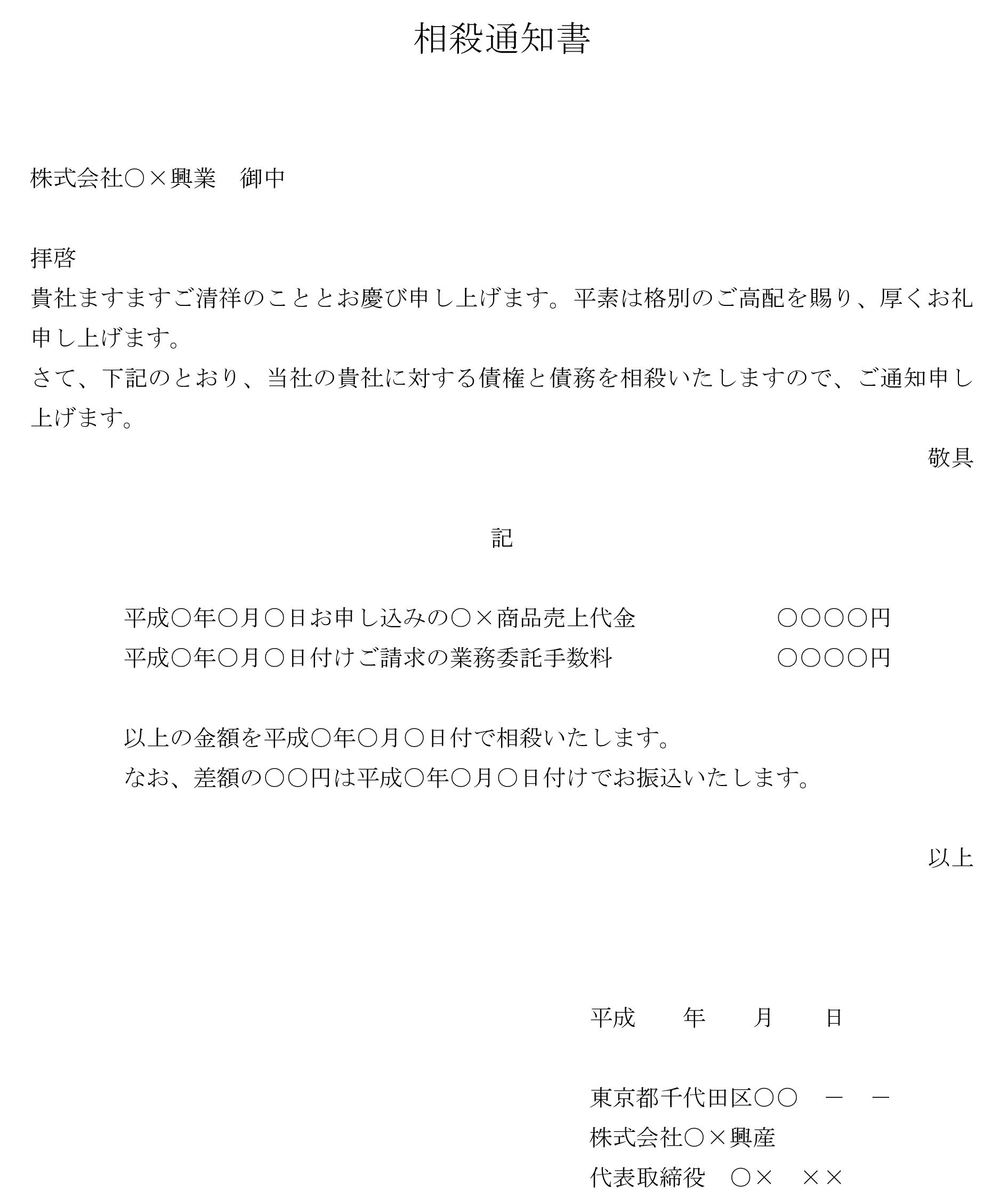 相殺通知書02