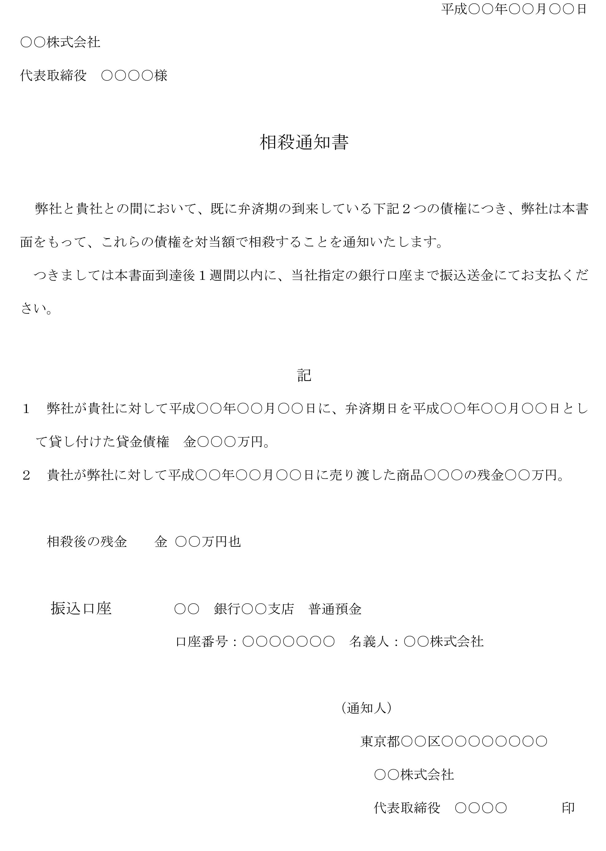 相殺通知書04