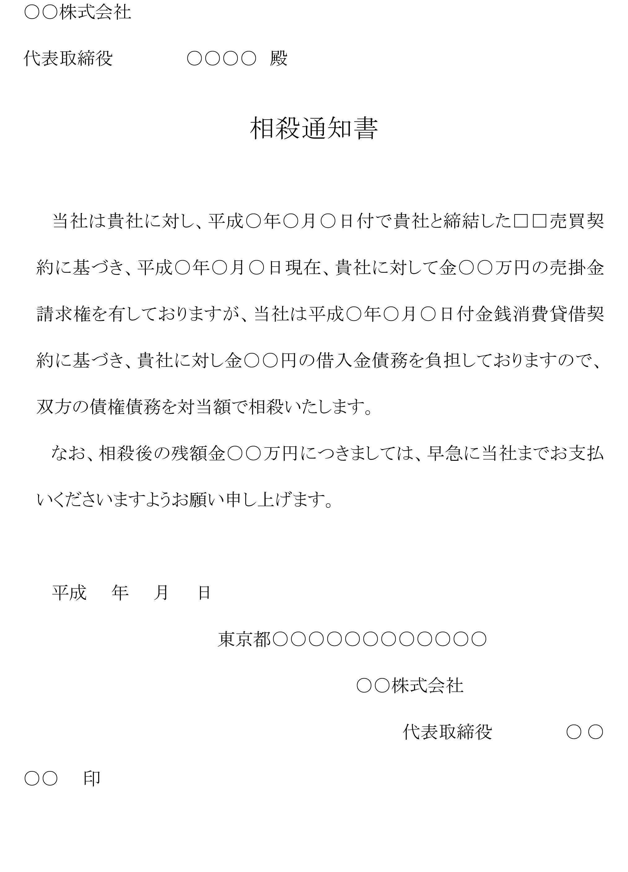 相殺通知書05